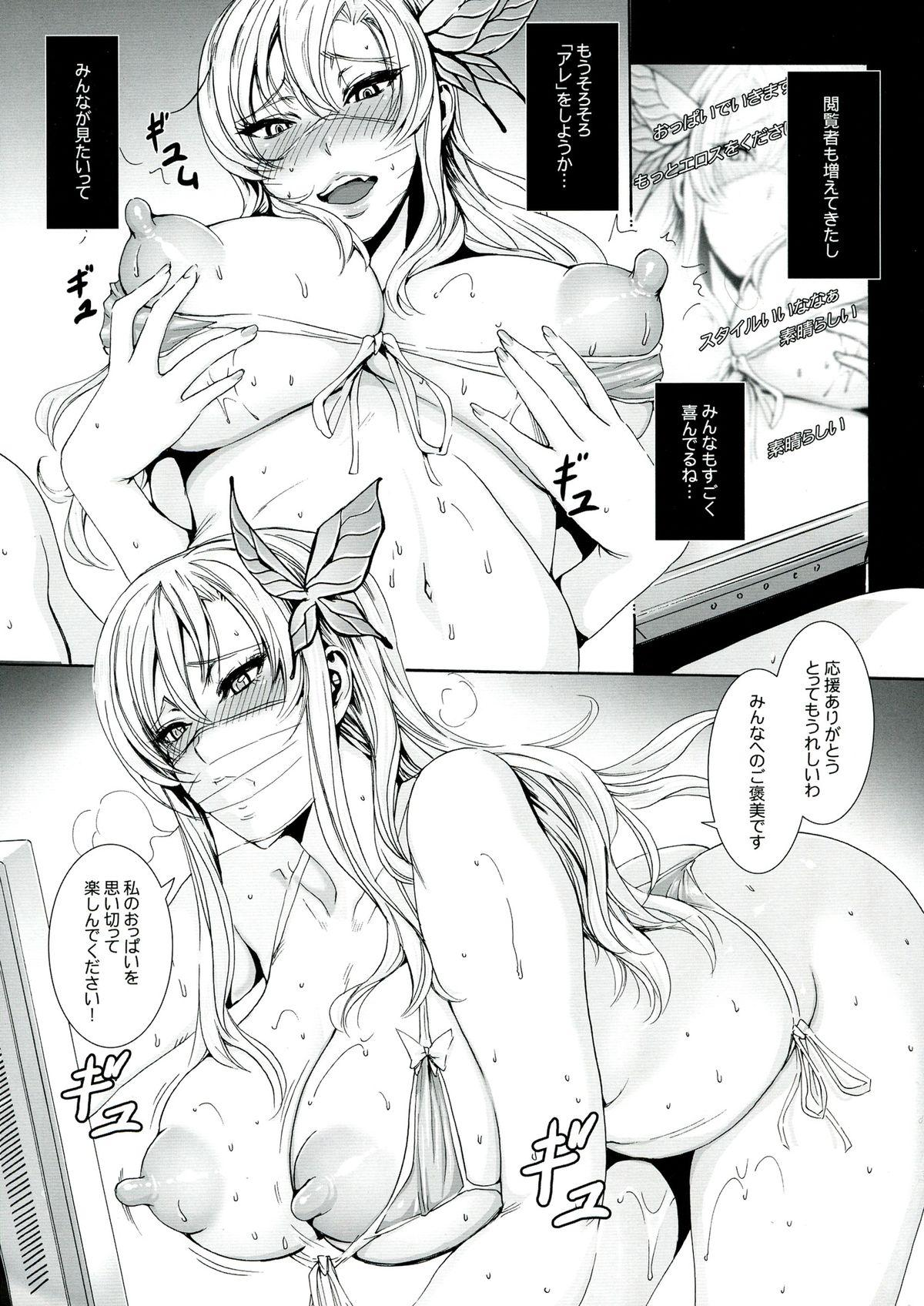 Sena 29sai Tomodachi ga Inai 10