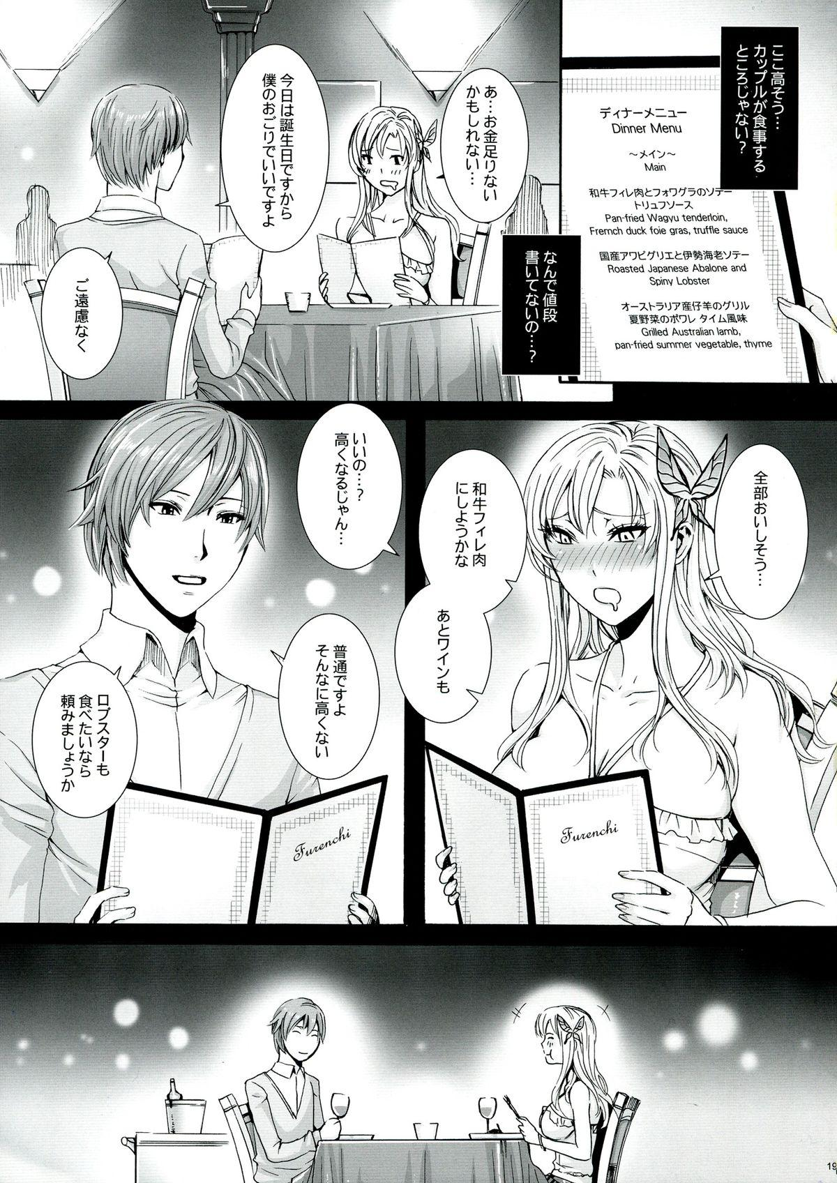 Sena 29sai Tomodachi ga Inai 18
