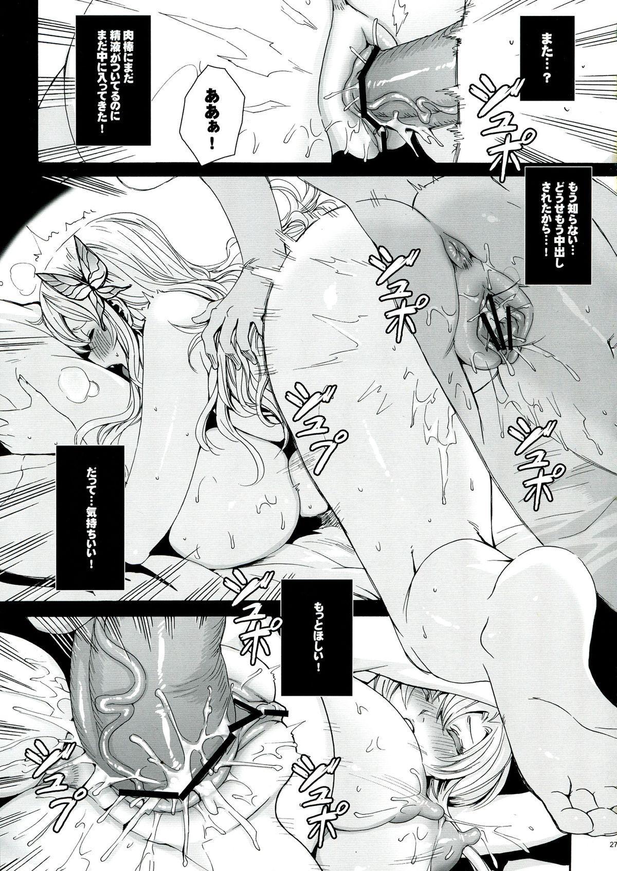 Sena 29sai Tomodachi ga Inai 26