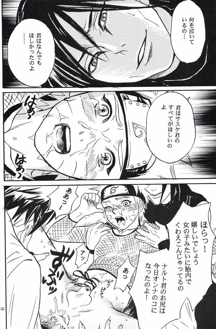 Naruto Asobi 23