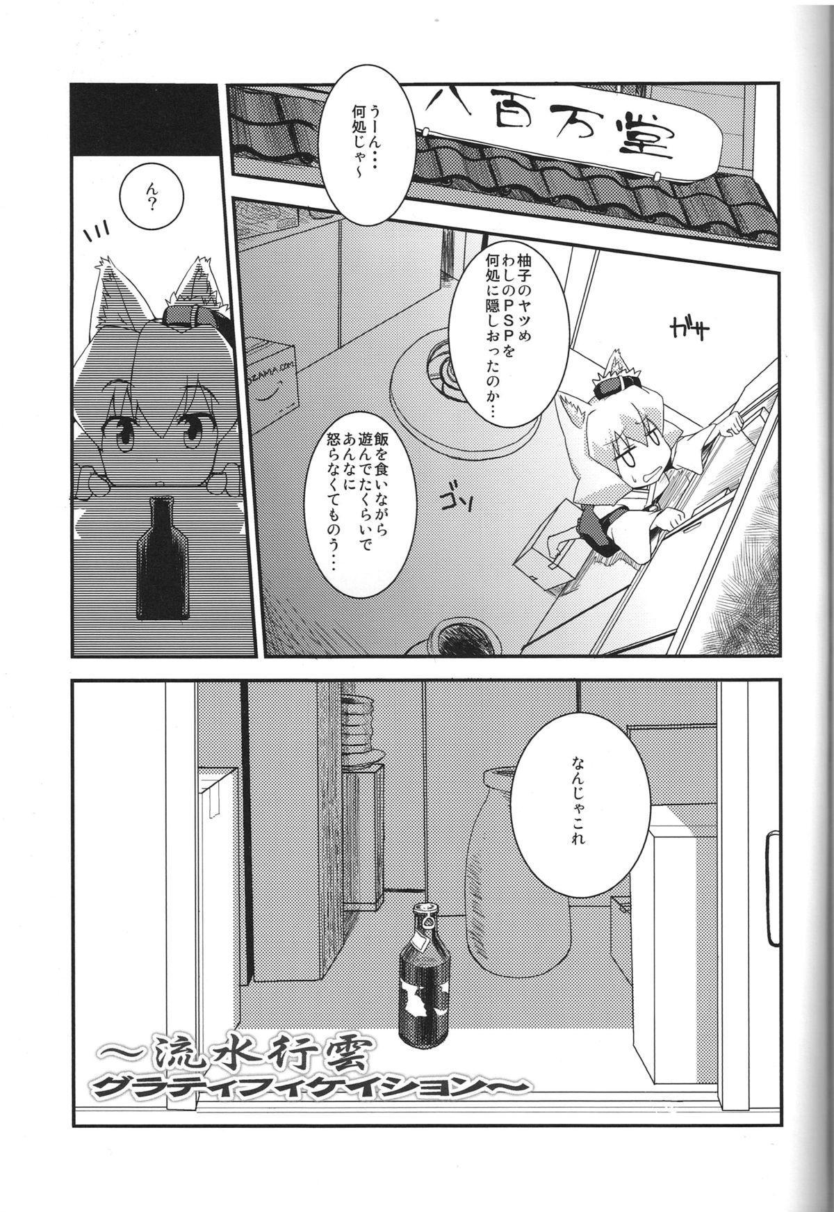 Ryuusui Kouun Gratification 1