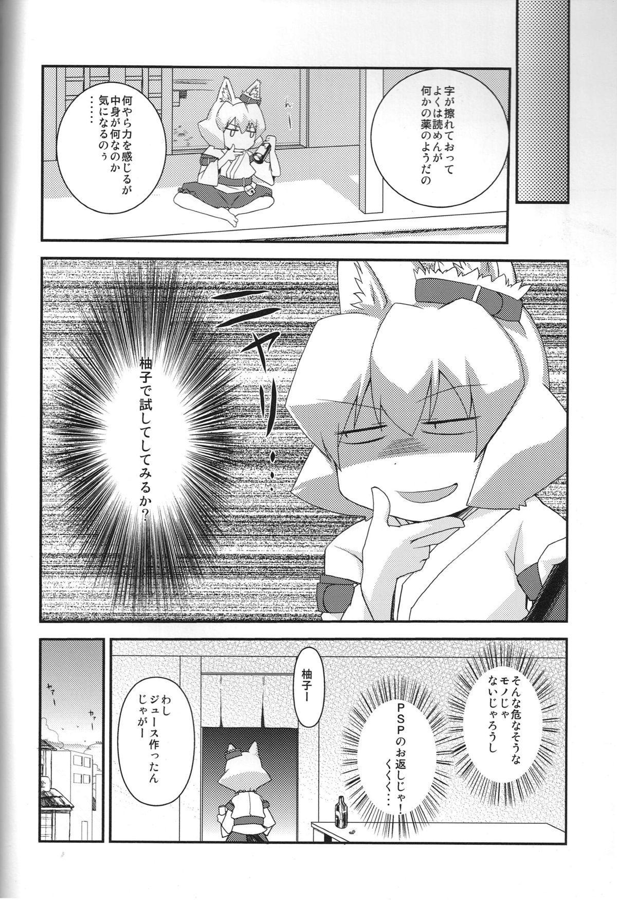 Ryuusui Kouun Gratification 2