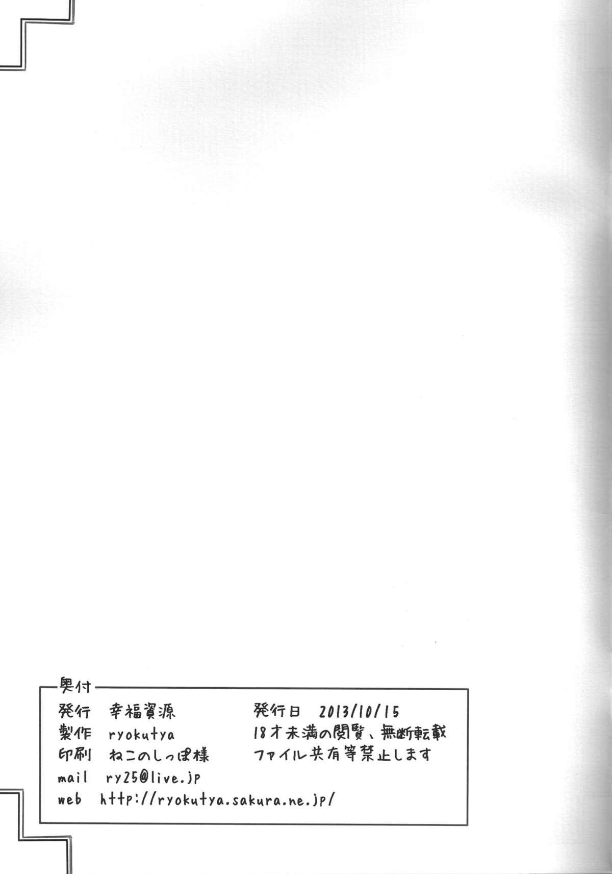 Soukatsu 9
