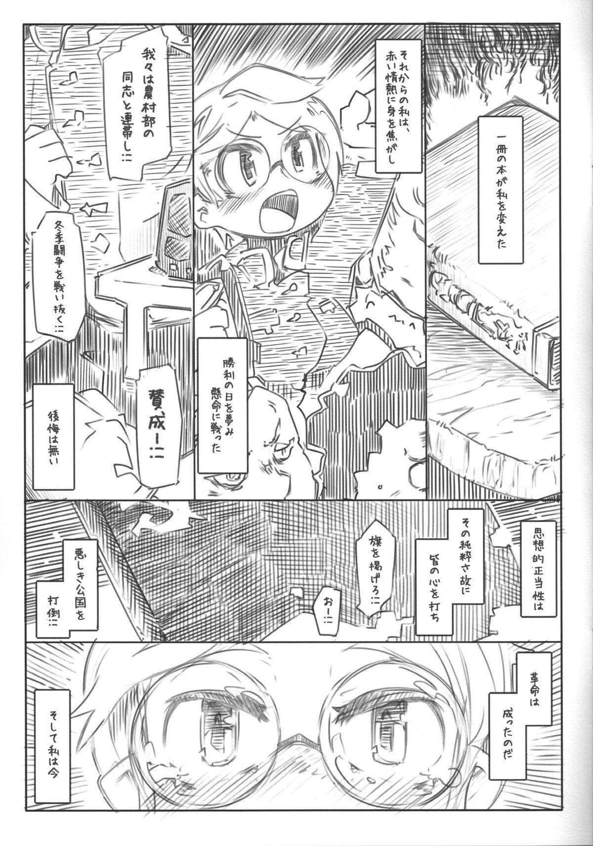 Soukatsu 1