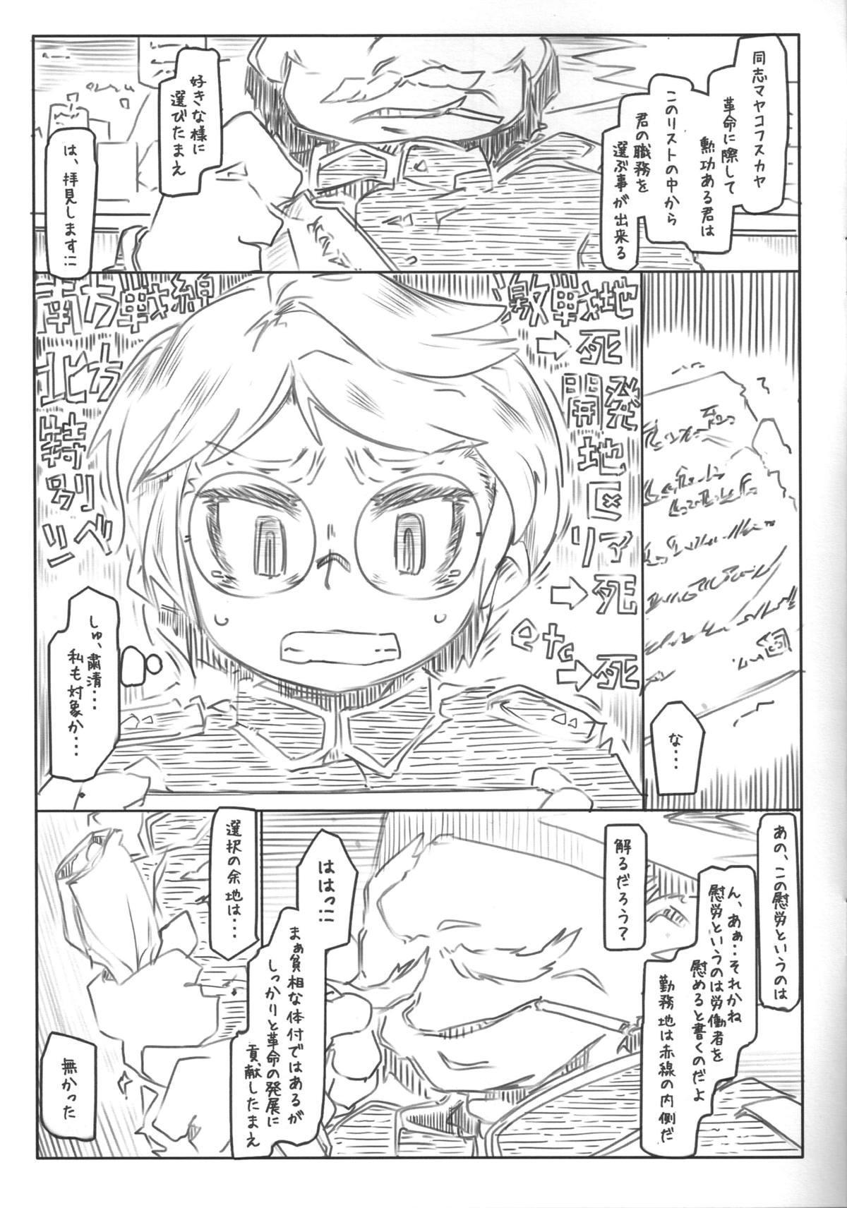 Soukatsu 3