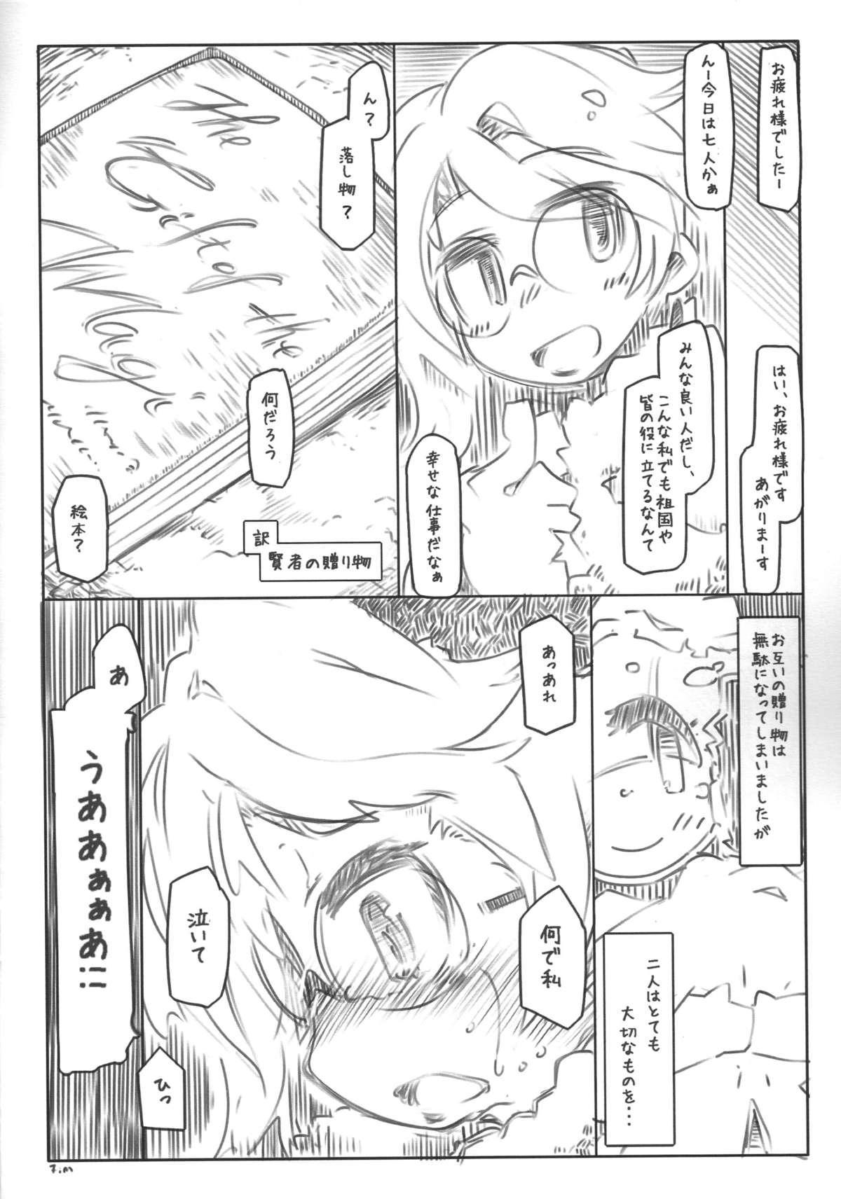 Soukatsu 8
