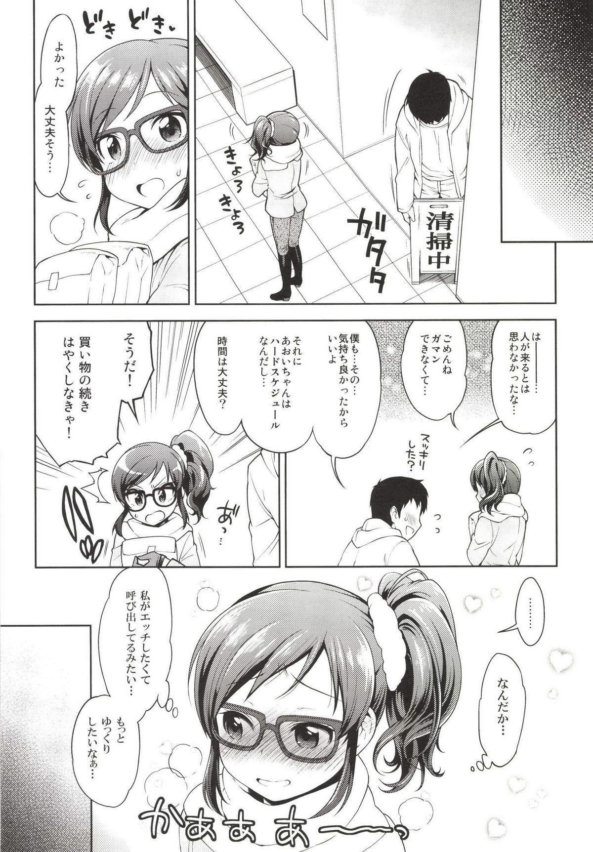 Aoi-chan to Love Love 9