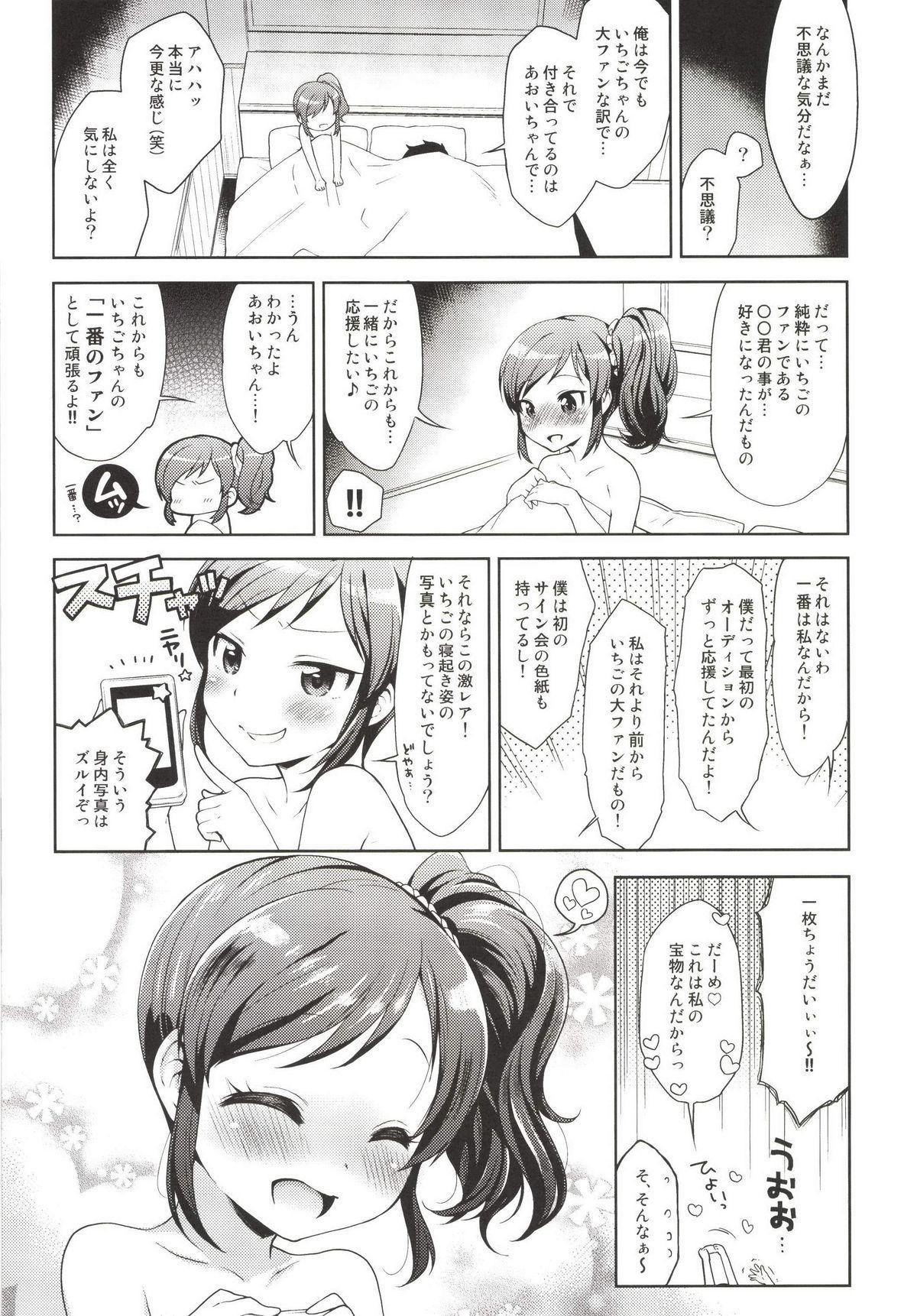 Aoi-chan to Love Love 19