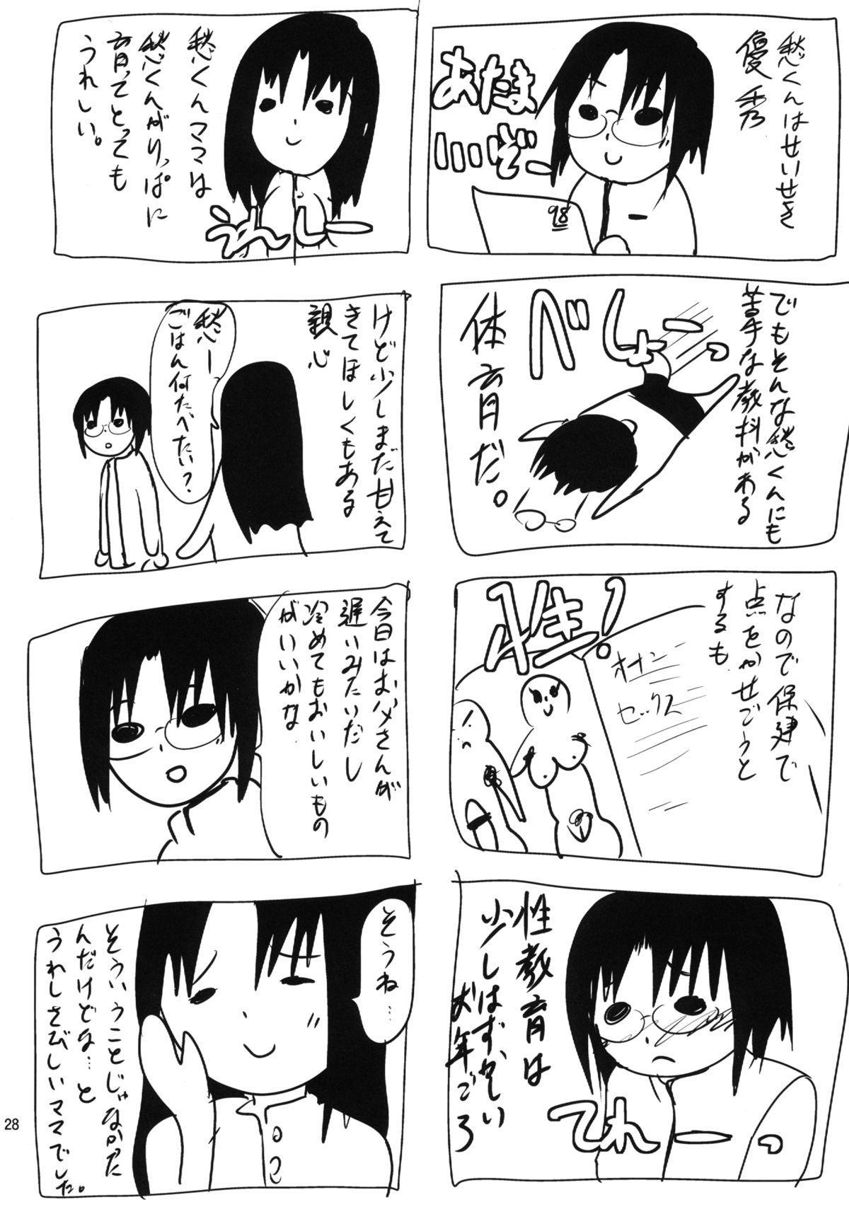 [Cannabis (Shimaji)] Kyousei Shinkon Seikatsu 2-ka-me [Digital] 27