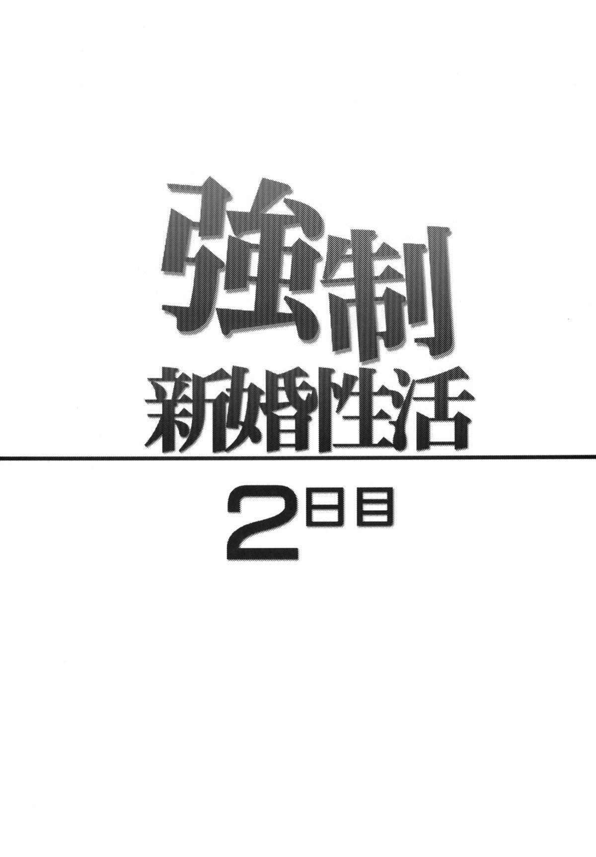 [Cannabis (Shimaji)] Kyousei Shinkon Seikatsu 2-ka-me [Digital] 2