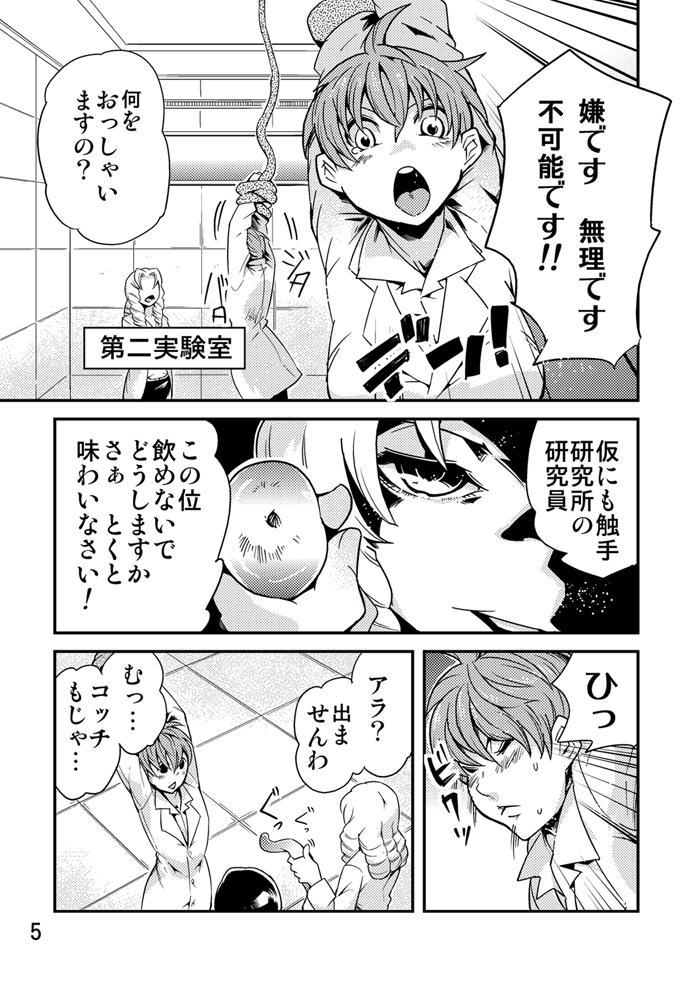 Odoru Shokushu Kenkyuujo 7 5