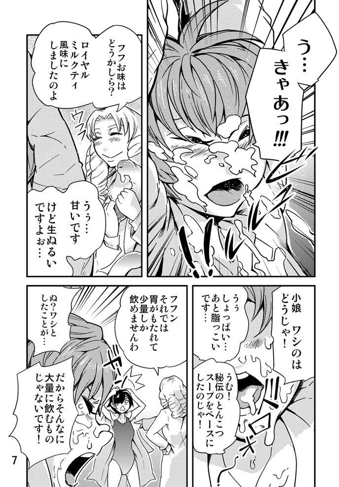 Odoru Shokushu Kenkyuujo 7 7