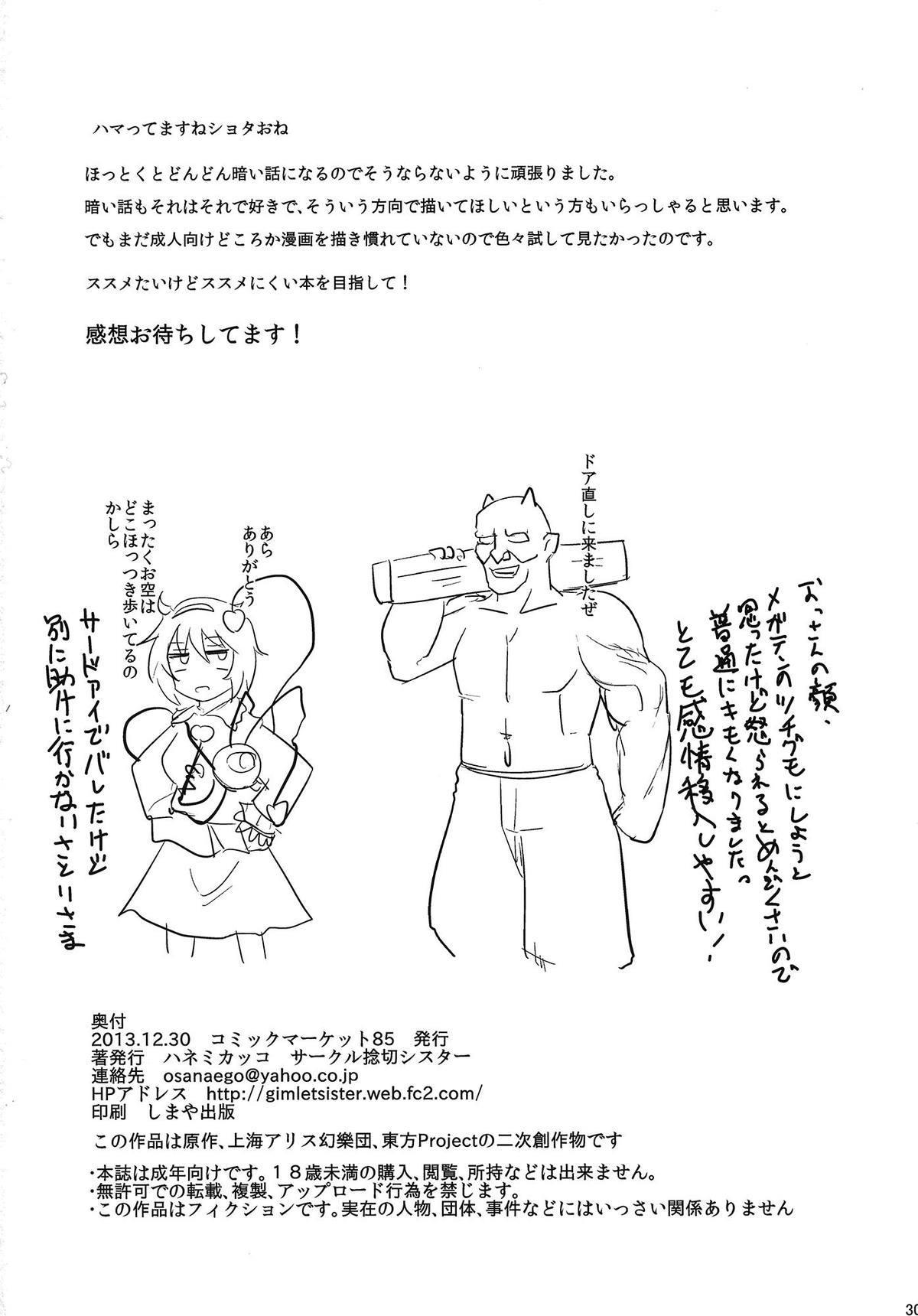 Dowasurex Ato Shota Zeme 28