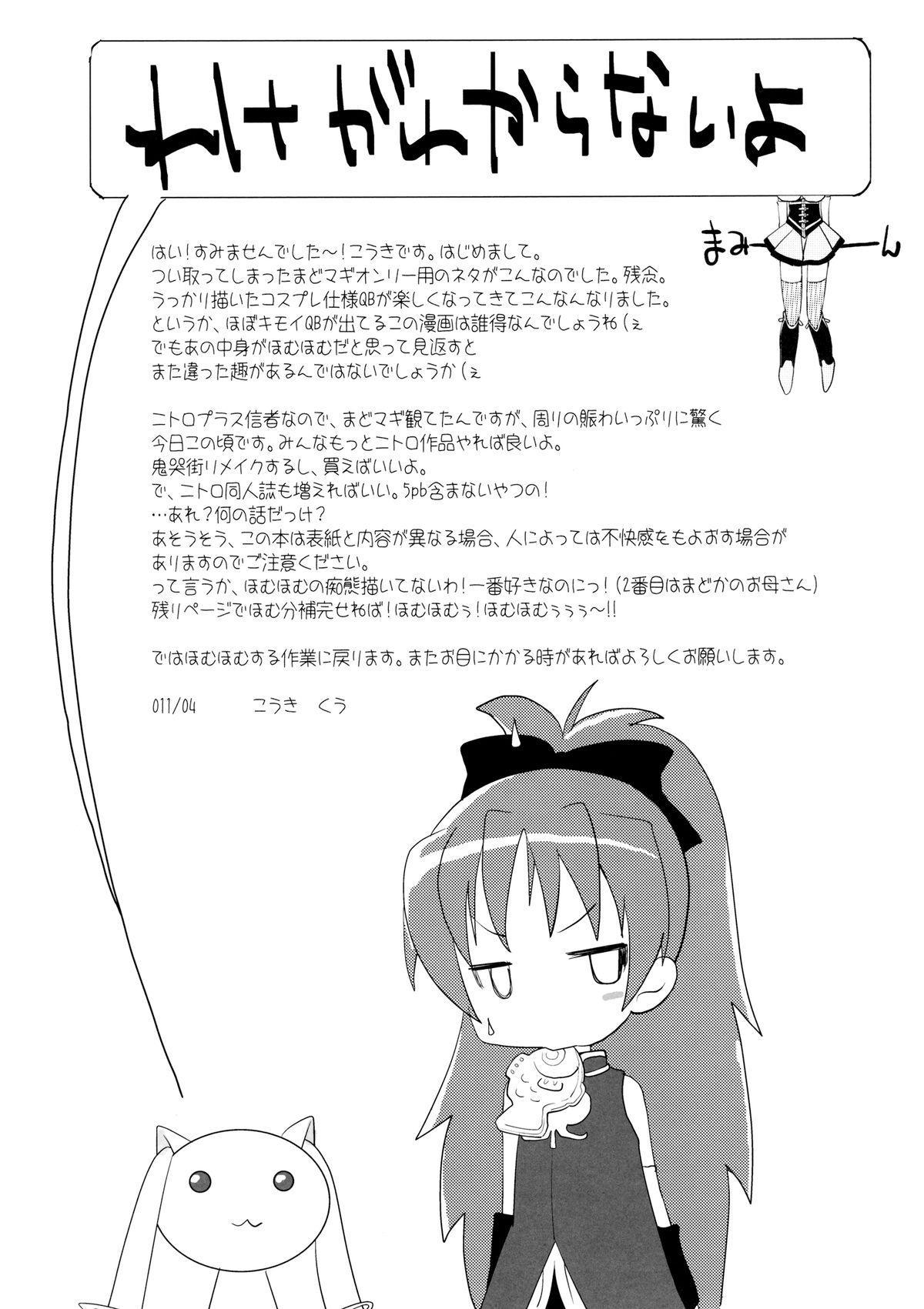 Watashi to Anata no Keiyakubou 12