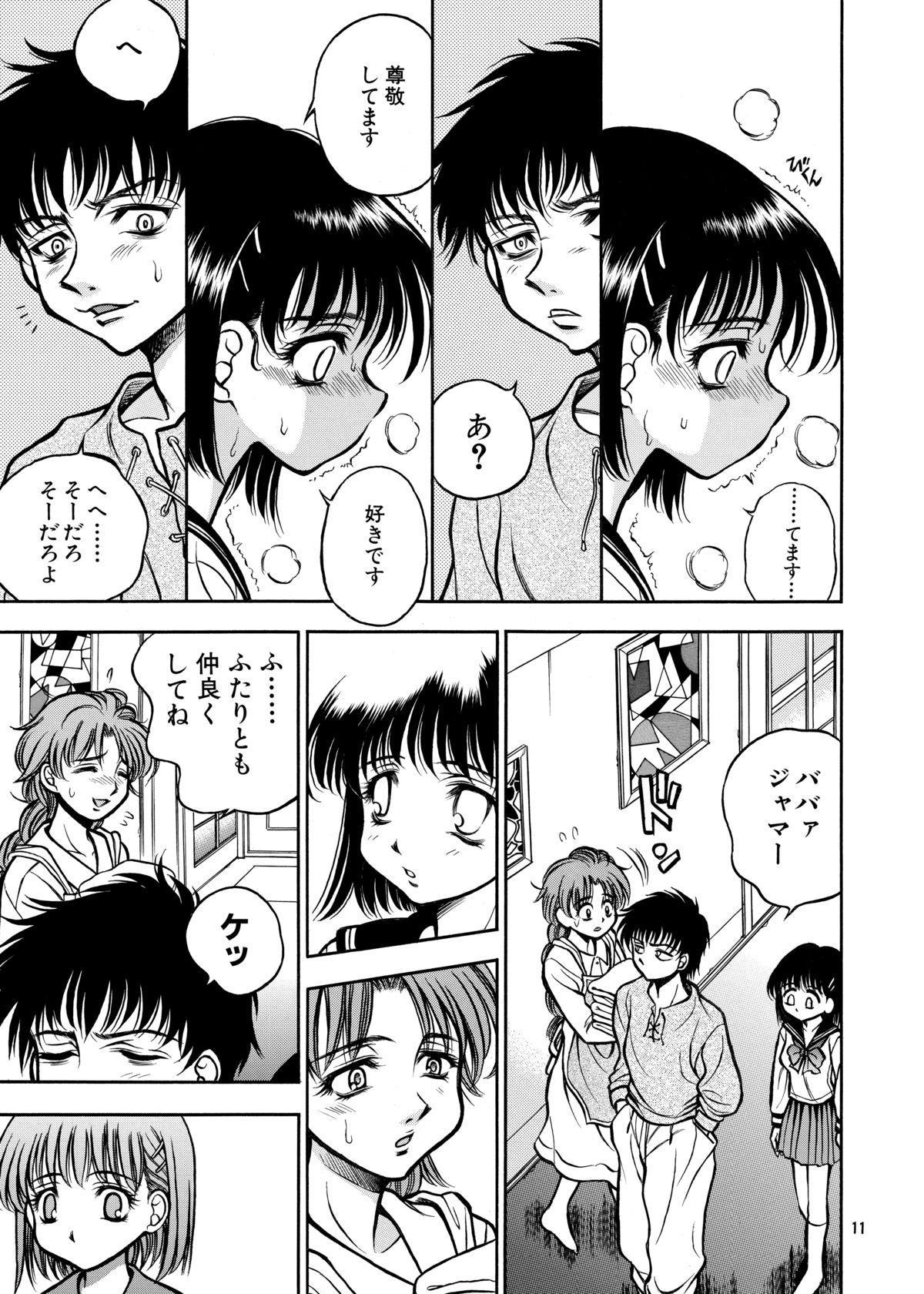 ココロノママニ 厩戸王子商業作品再録本 9