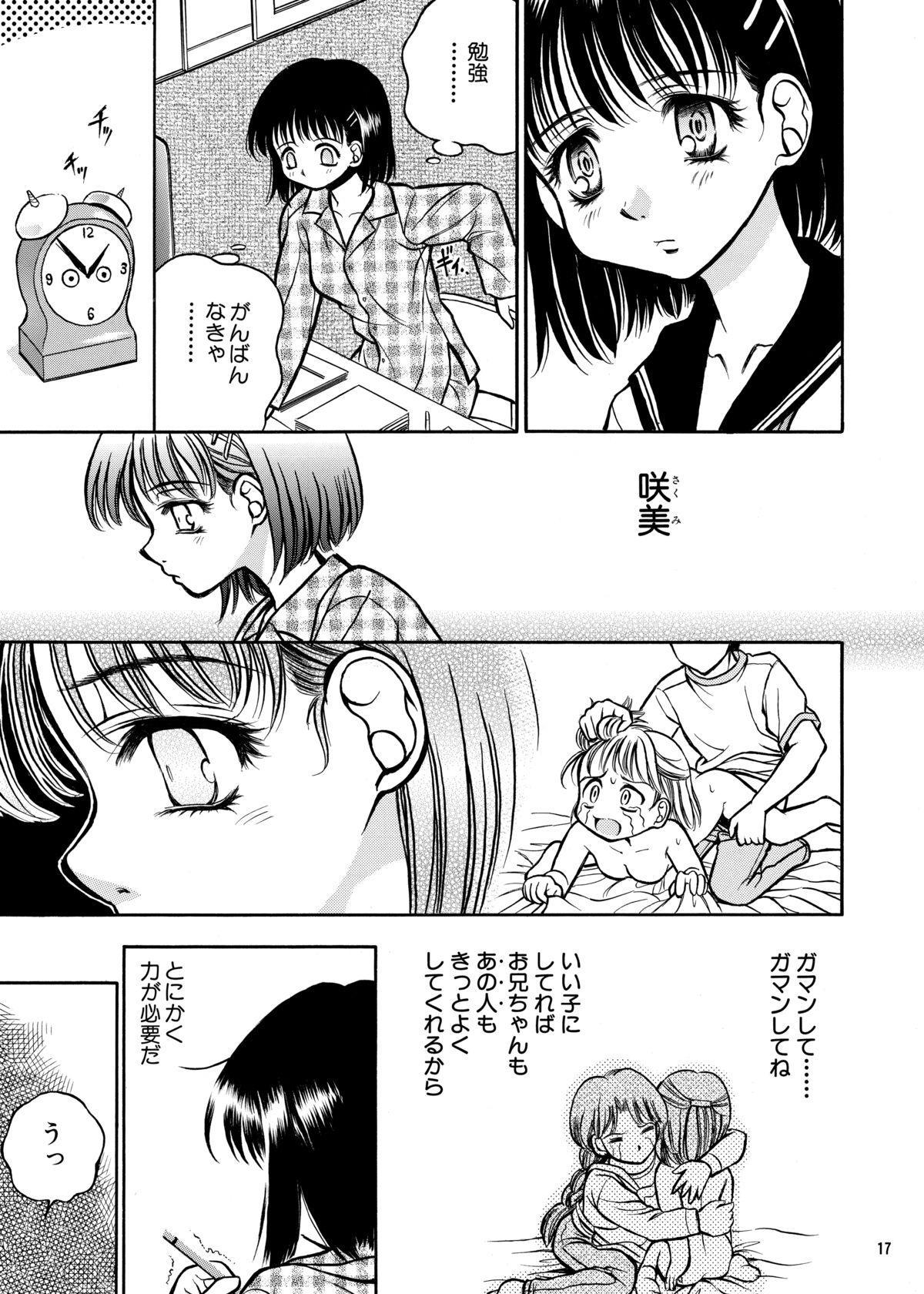ココロノママニ 厩戸王子商業作品再録本 15