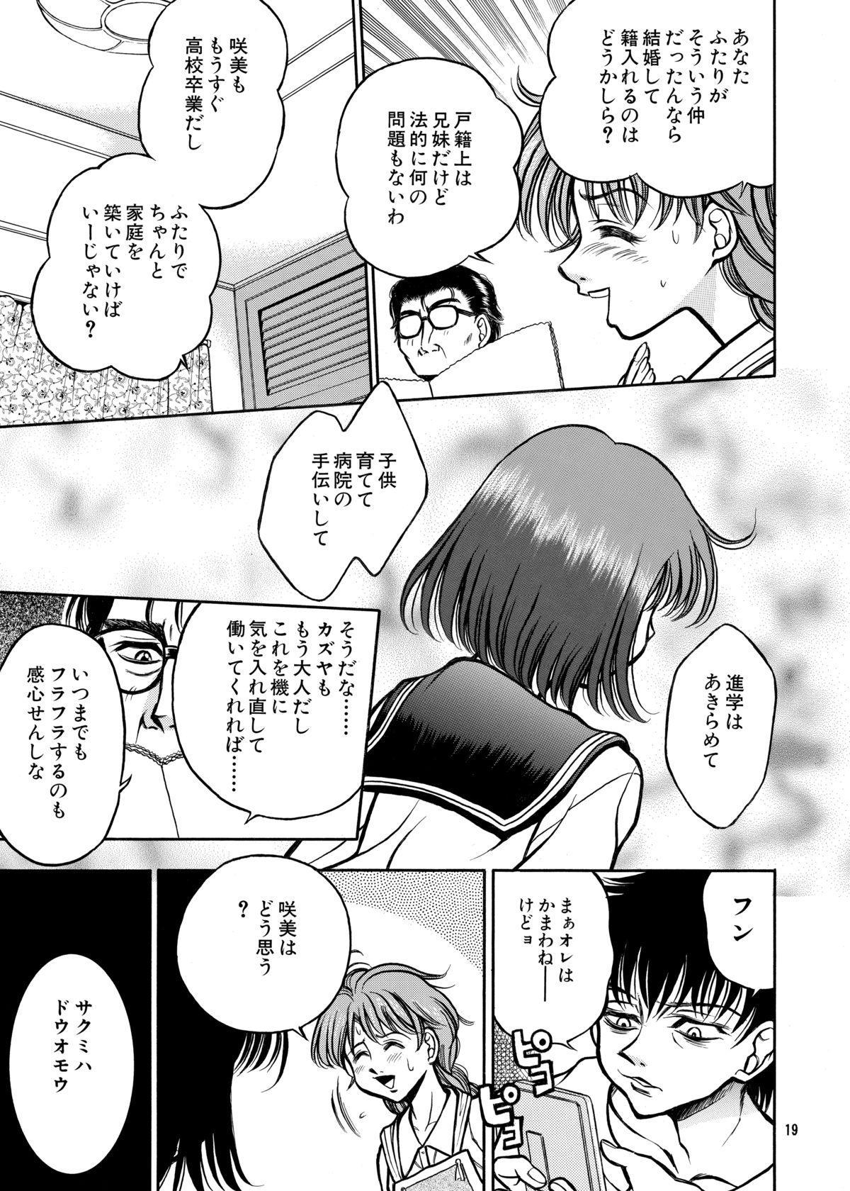 ココロノママニ 厩戸王子商業作品再録本 17