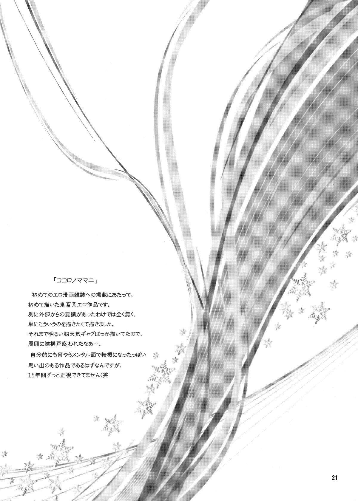ココロノママニ 厩戸王子商業作品再録本 19