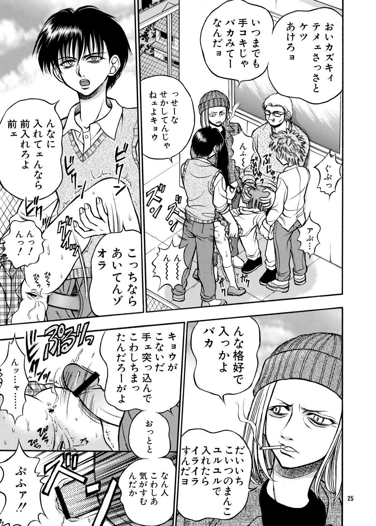 ココロノママニ 厩戸王子商業作品再録本 23