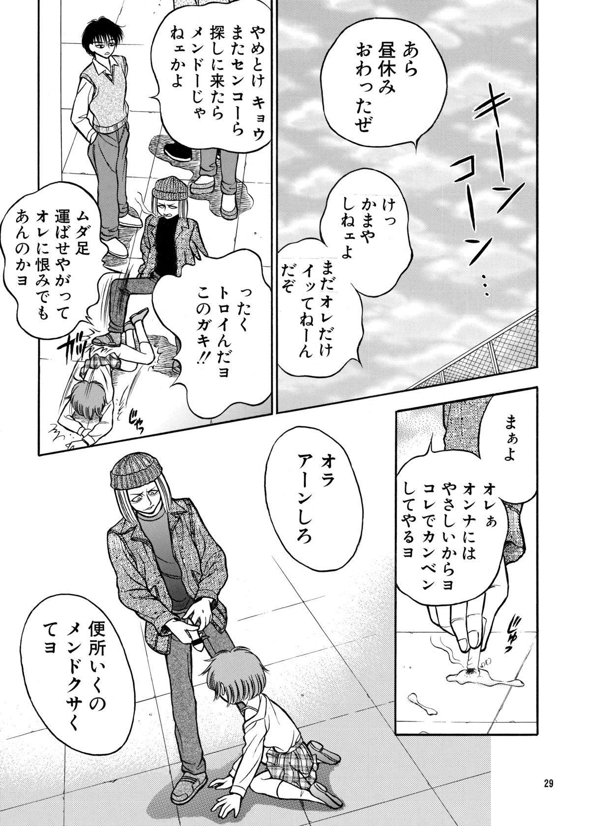 ココロノママニ 厩戸王子商業作品再録本 27