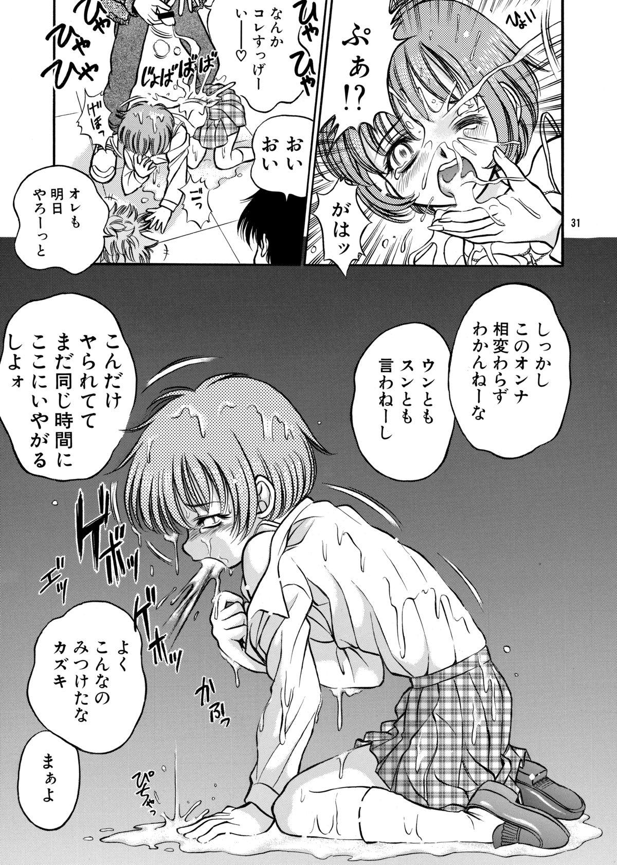 ココロノママニ 厩戸王子商業作品再録本 29
