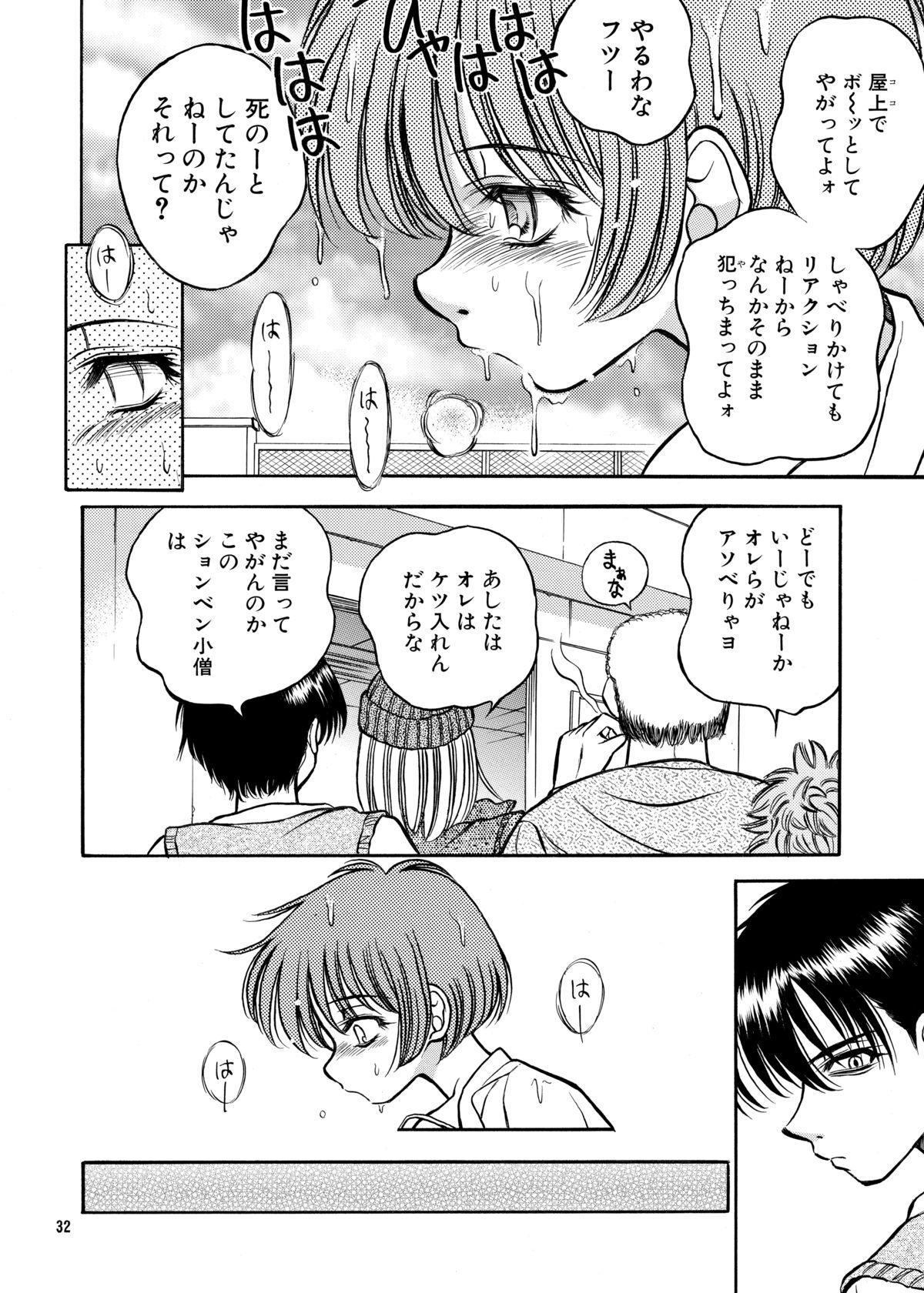 ココロノママニ 厩戸王子商業作品再録本 30