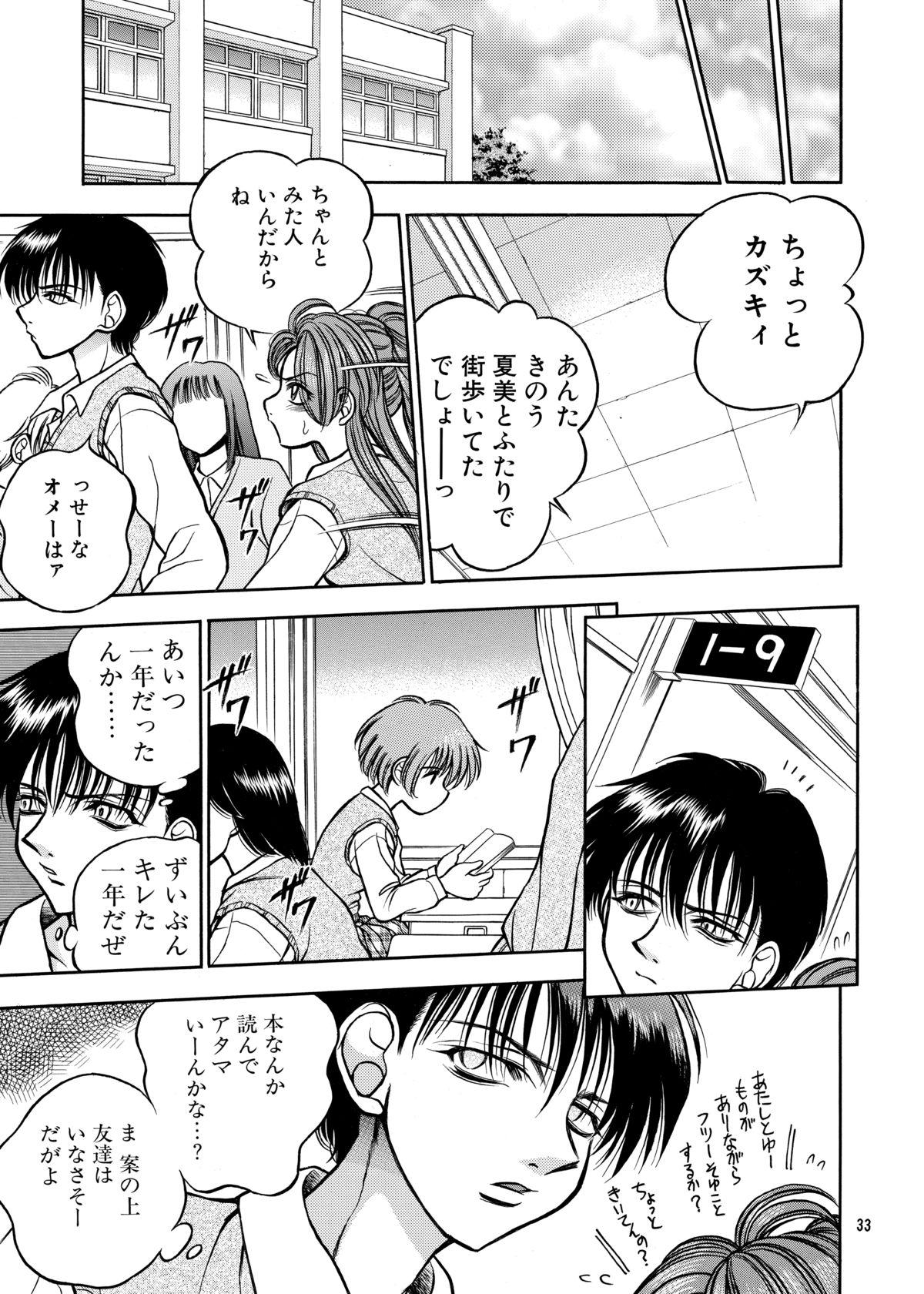 ココロノママニ 厩戸王子商業作品再録本 31