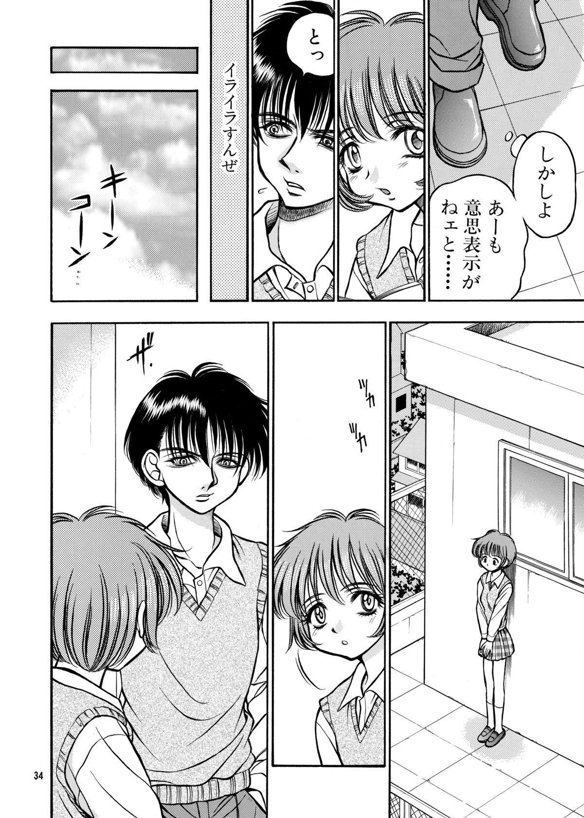 ココロノママニ 厩戸王子商業作品再録本 32