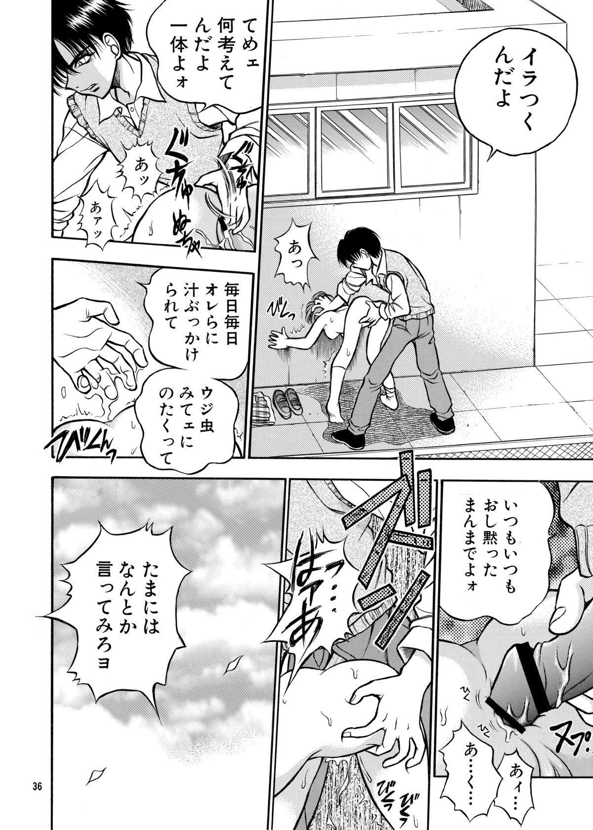 ココロノママニ 厩戸王子商業作品再録本 34
