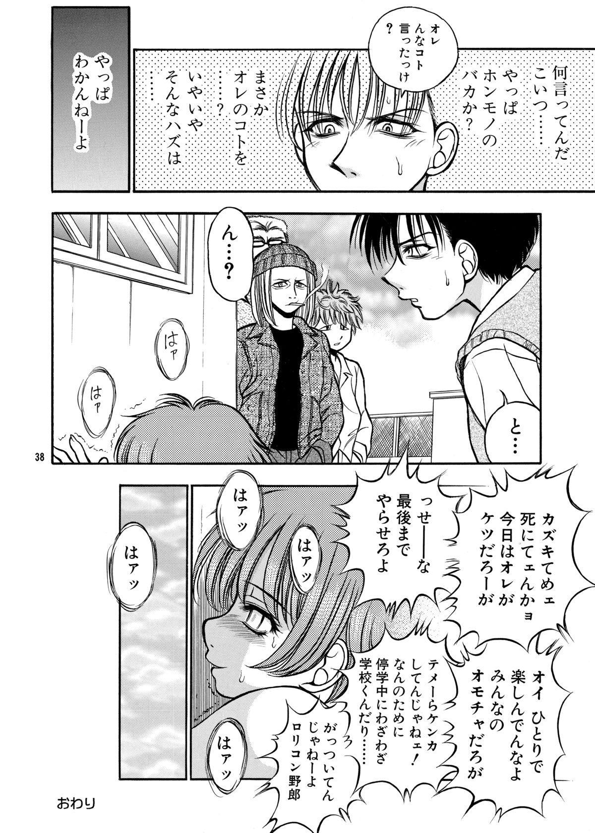 ココロノママニ 厩戸王子商業作品再録本 36