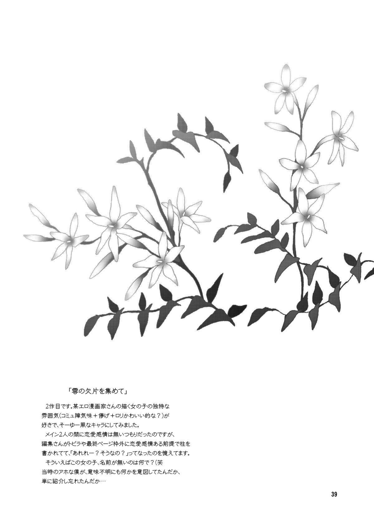 ココロノママニ 厩戸王子商業作品再録本 37
