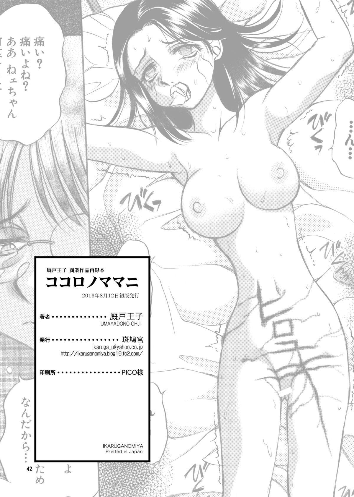 ココロノママニ 厩戸王子商業作品再録本 40