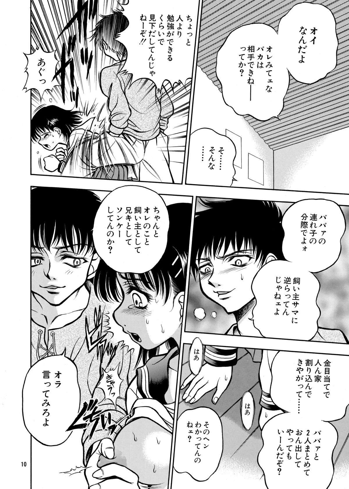 ココロノママニ 厩戸王子商業作品再録本 8