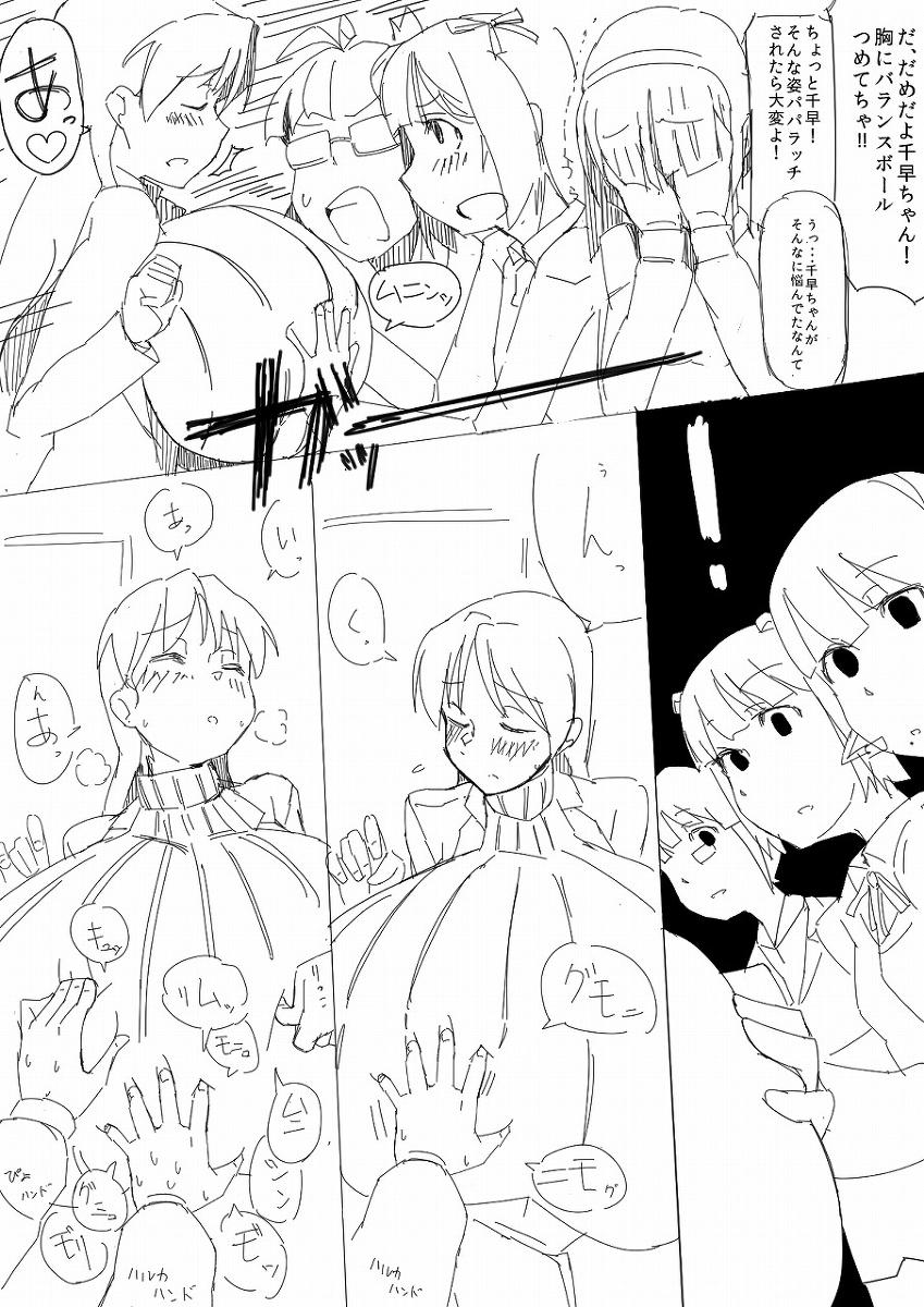 Breast Expansion comic by モモの水道水 7