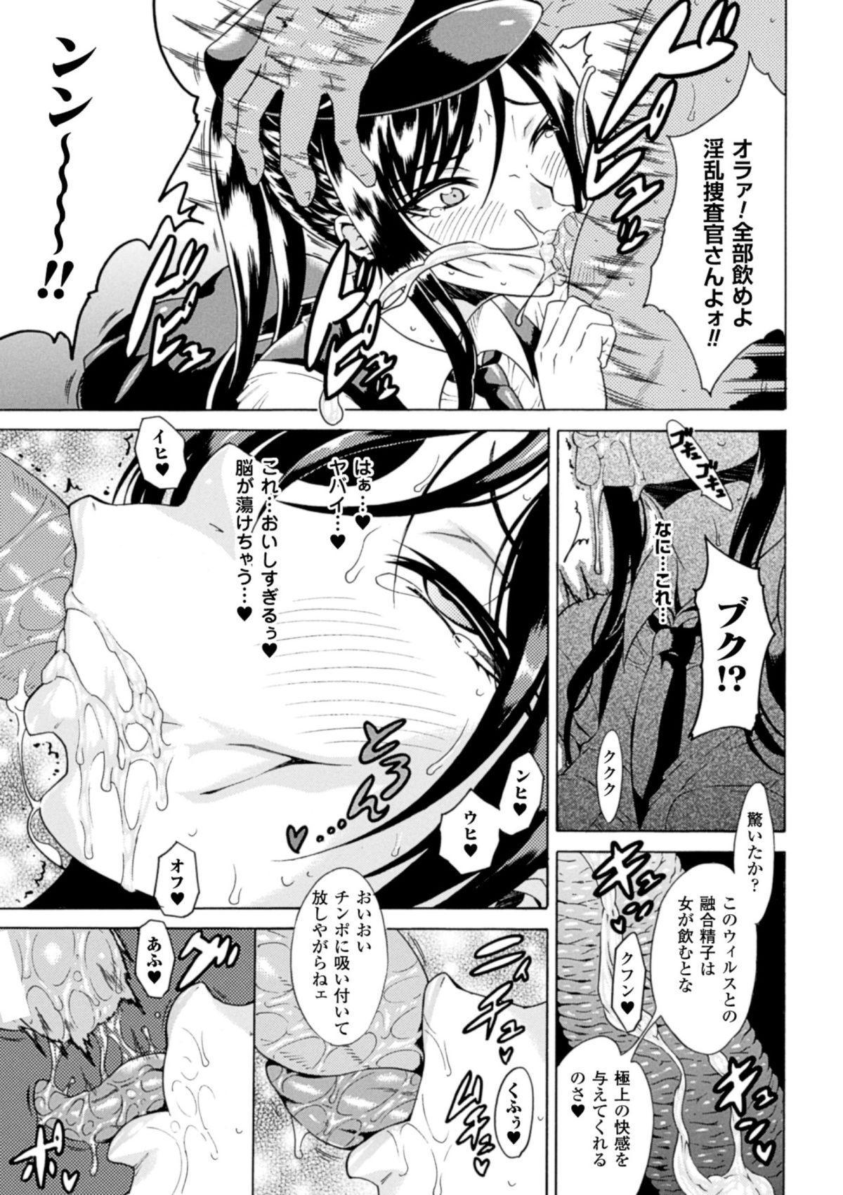Hyottoko FellaGao wo Sarasu Bishoujo-tachi Vol. 1 12