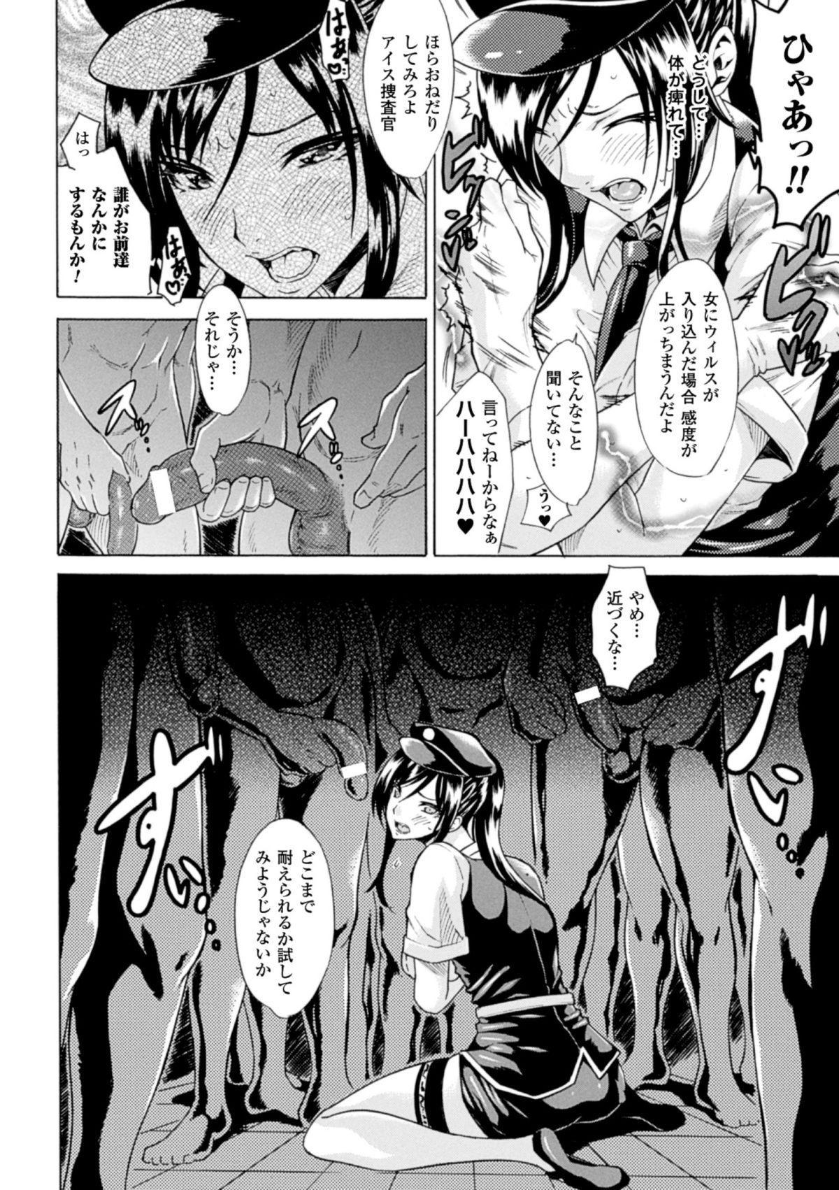 Hyottoko FellaGao wo Sarasu Bishoujo-tachi Vol. 1 13