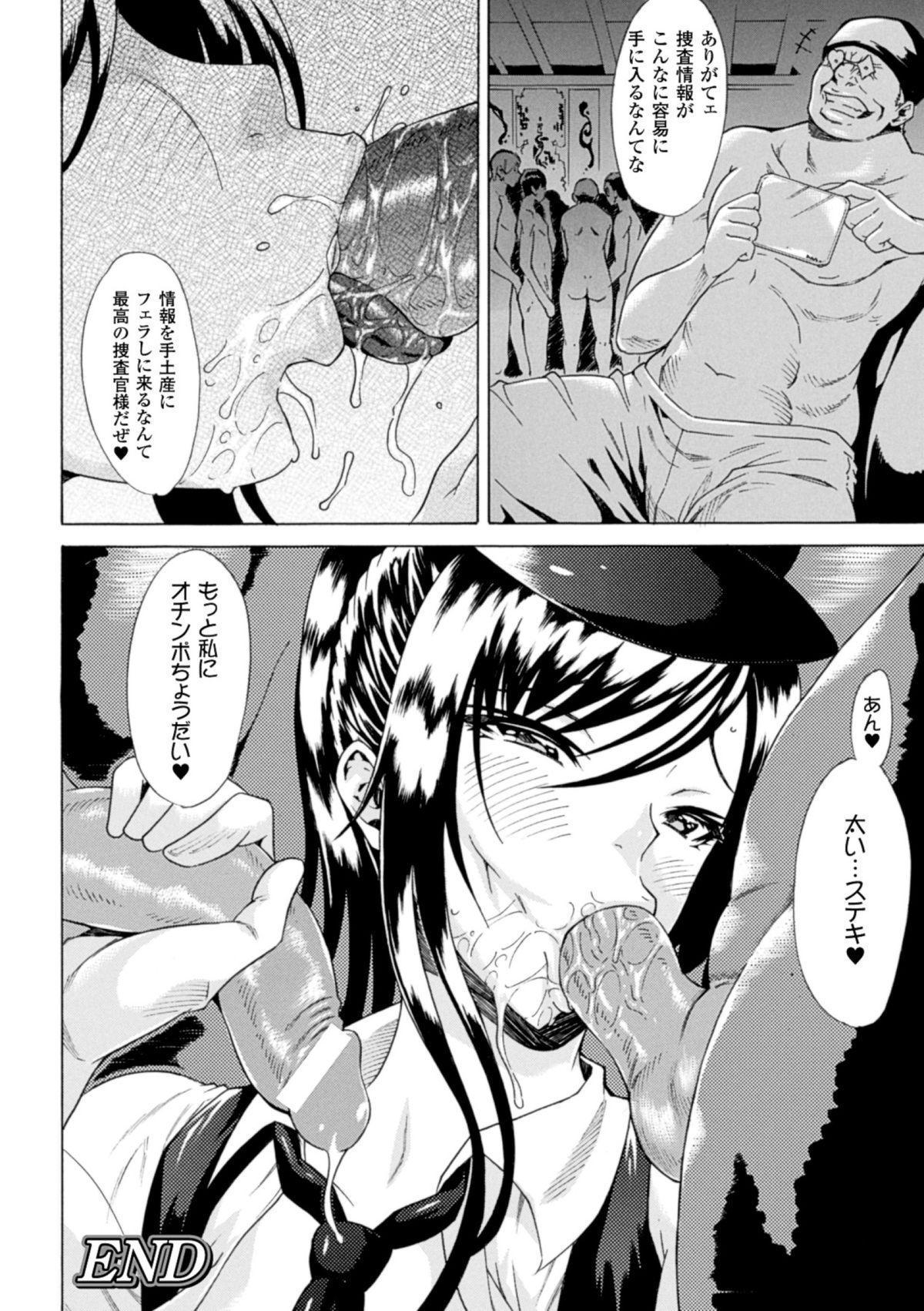 Hyottoko FellaGao wo Sarasu Bishoujo-tachi Vol. 1 23