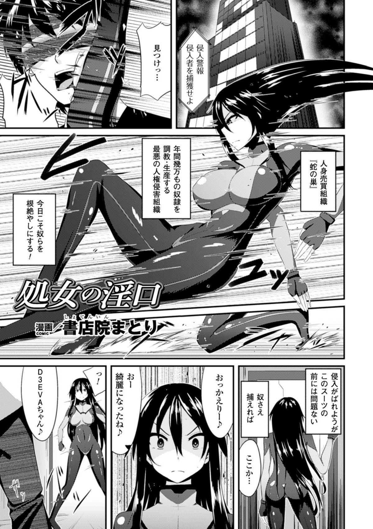 Hyottoko FellaGao wo Sarasu Bishoujo-tachi Vol. 1 24