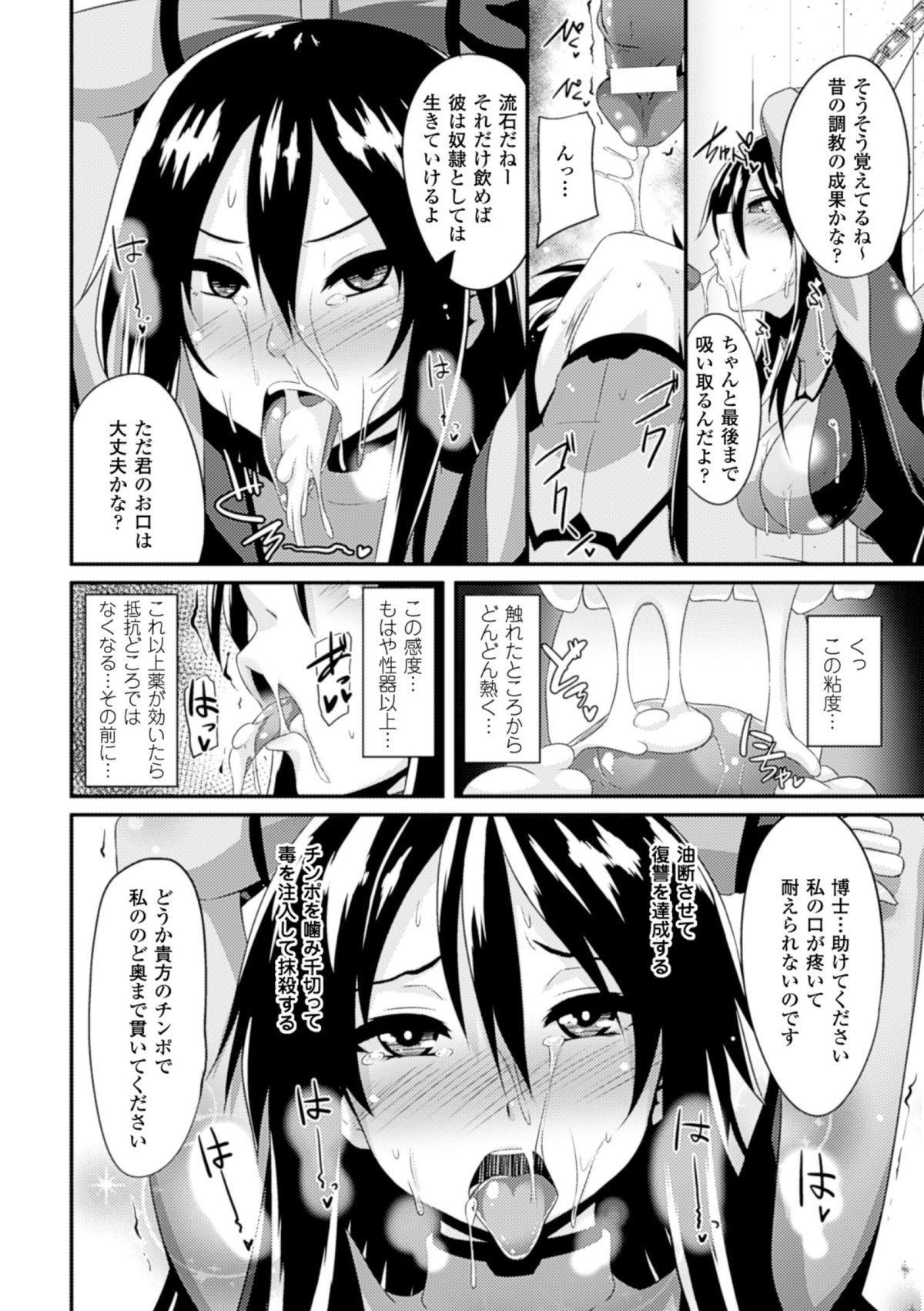 Hyottoko FellaGao wo Sarasu Bishoujo-tachi Vol. 1 33
