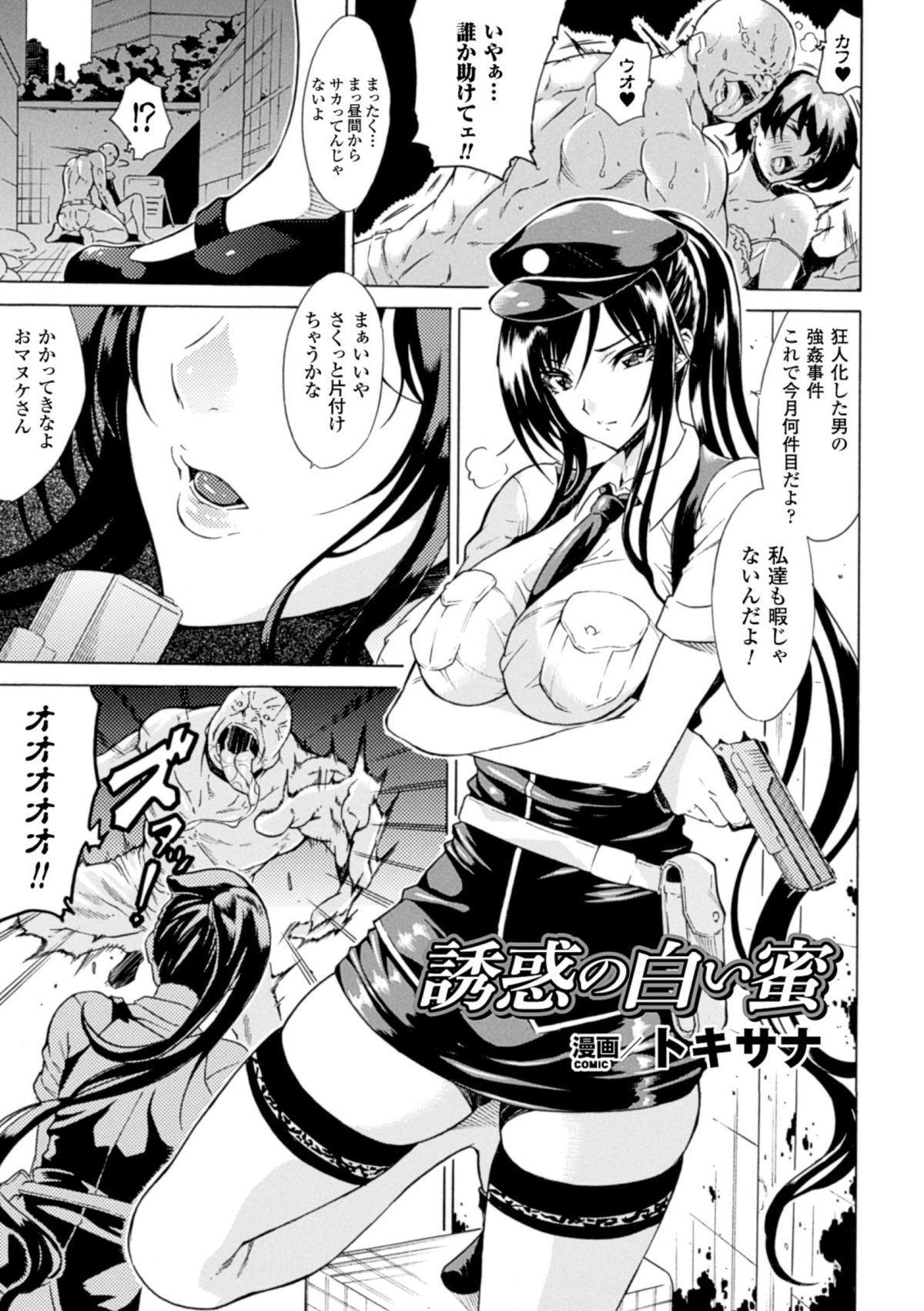 Hyottoko FellaGao wo Sarasu Bishoujo-tachi Vol. 1 4