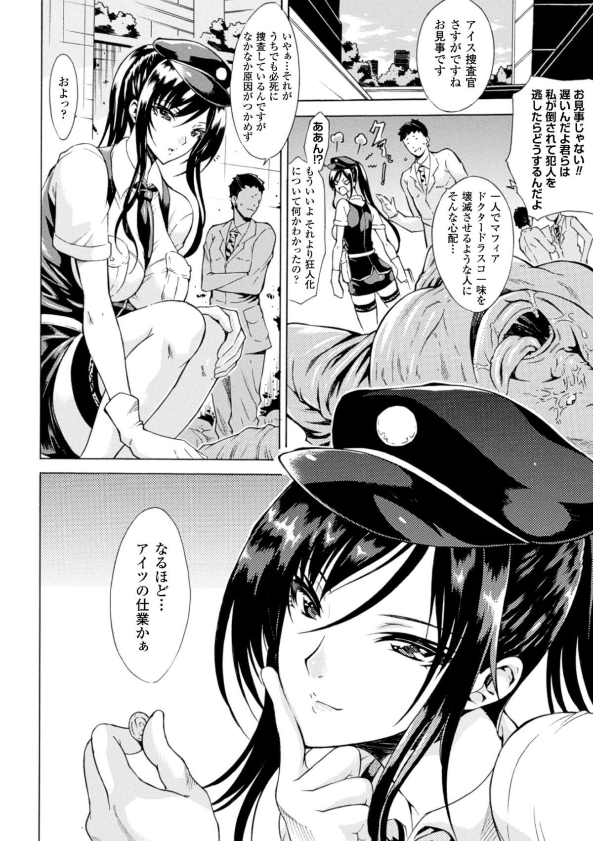 Hyottoko FellaGao wo Sarasu Bishoujo-tachi Vol. 1 5