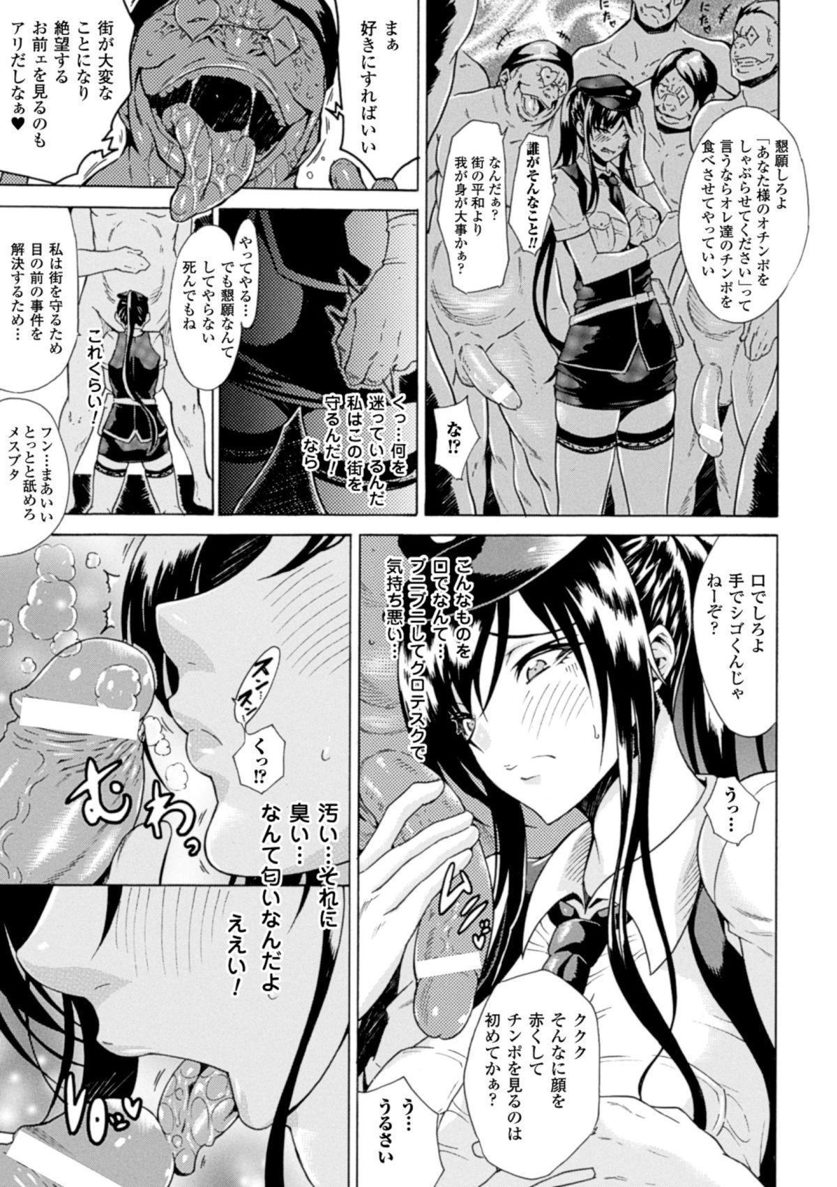 Hyottoko FellaGao wo Sarasu Bishoujo-tachi Vol. 1 8
