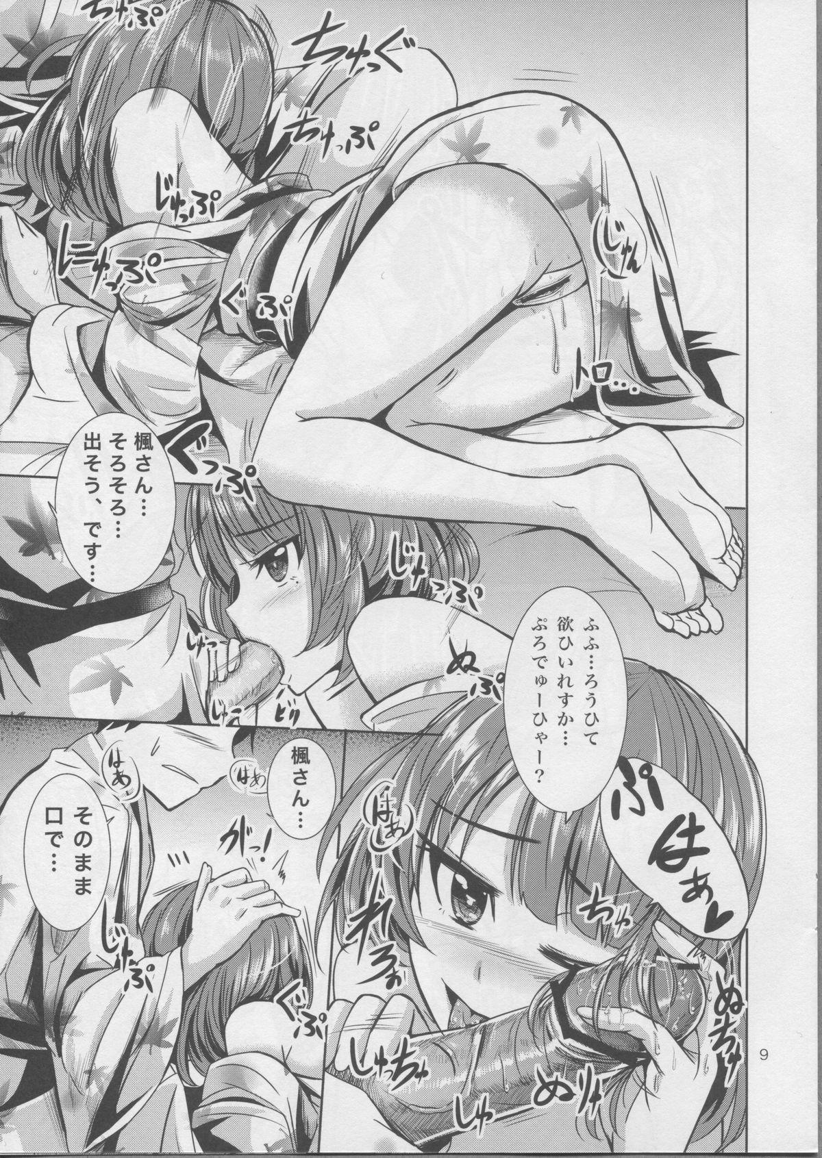 Koi Sake 9