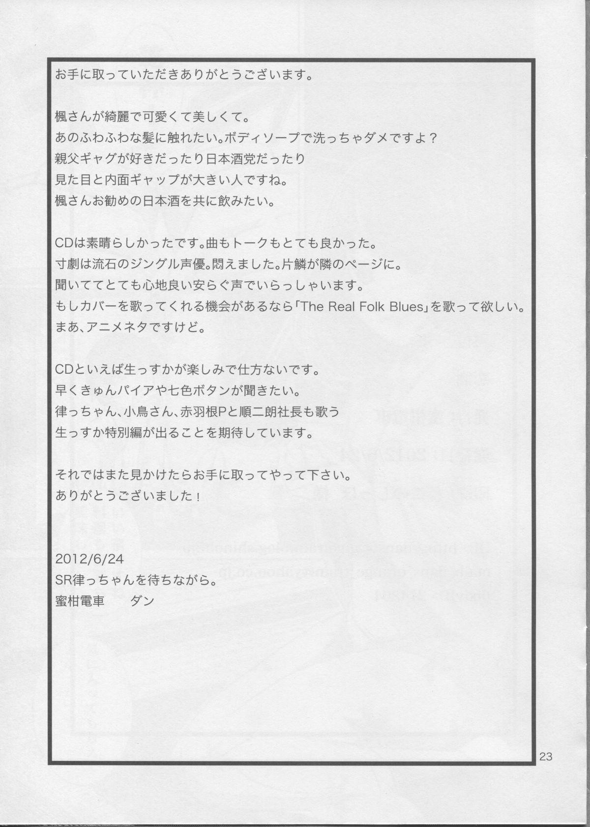 Koi Sake 23