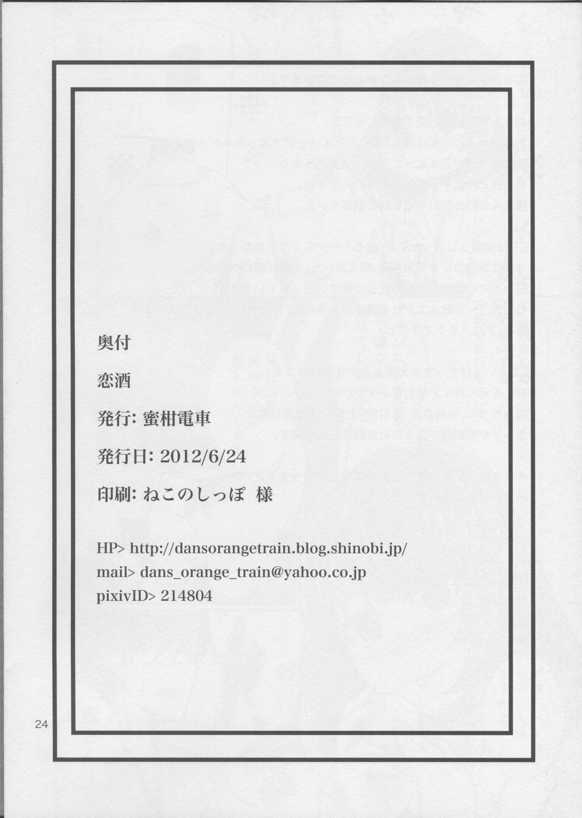 Koi Sake 24