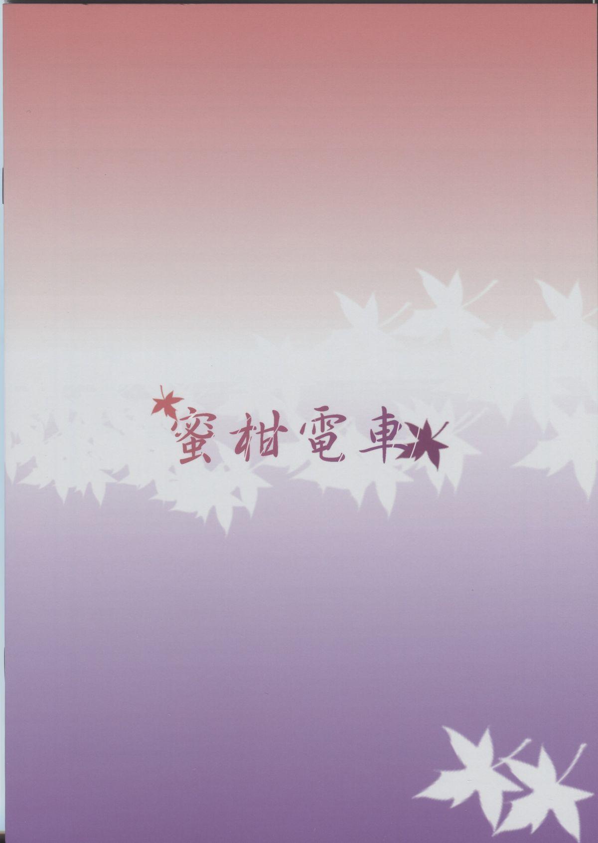 Koi Sake 25