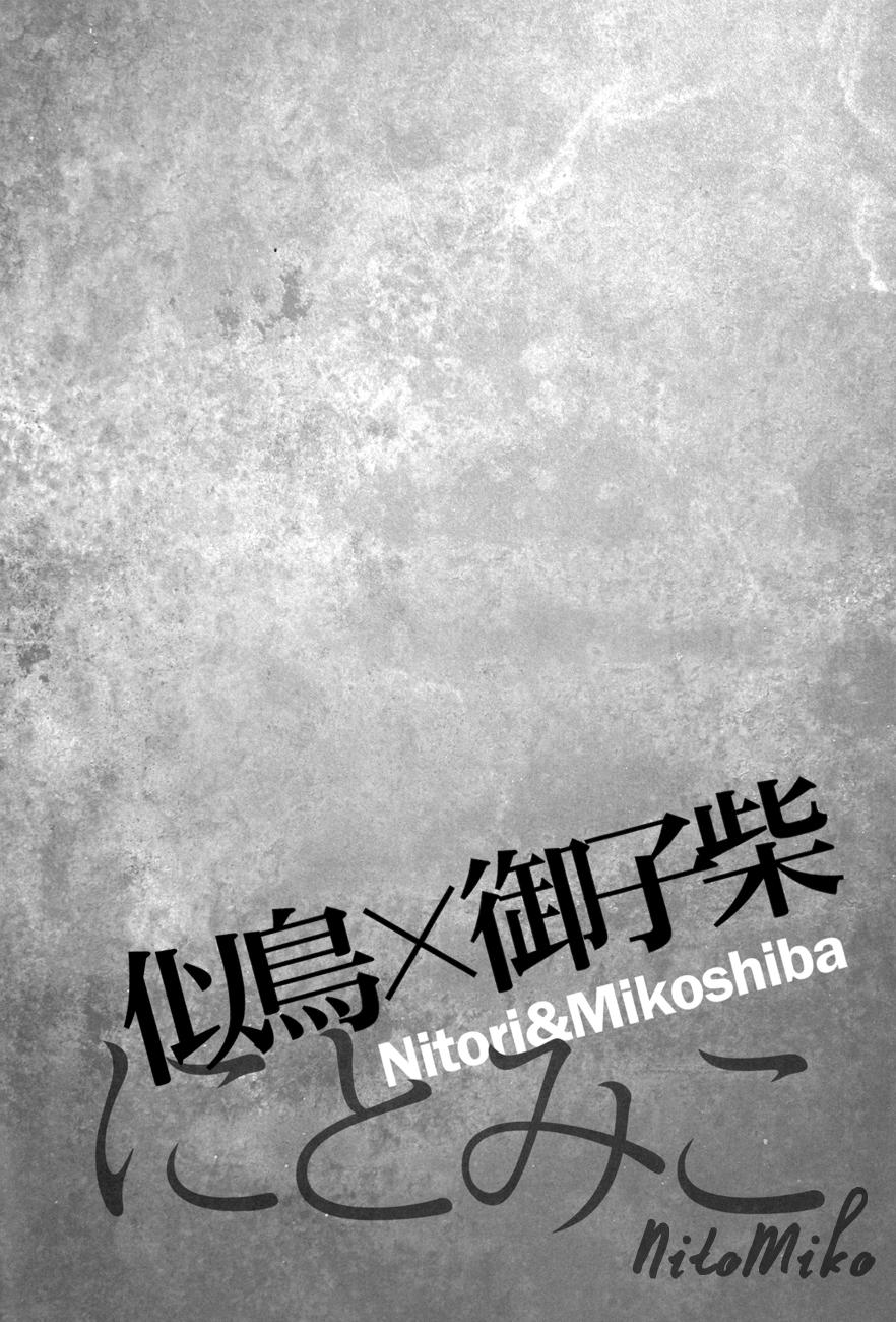 Mikoshiba Overflow 13