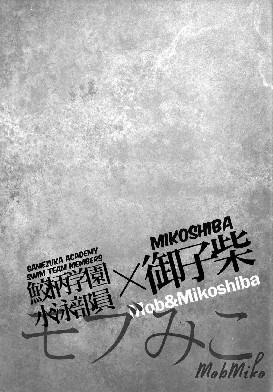 Mikoshiba Overflow 22