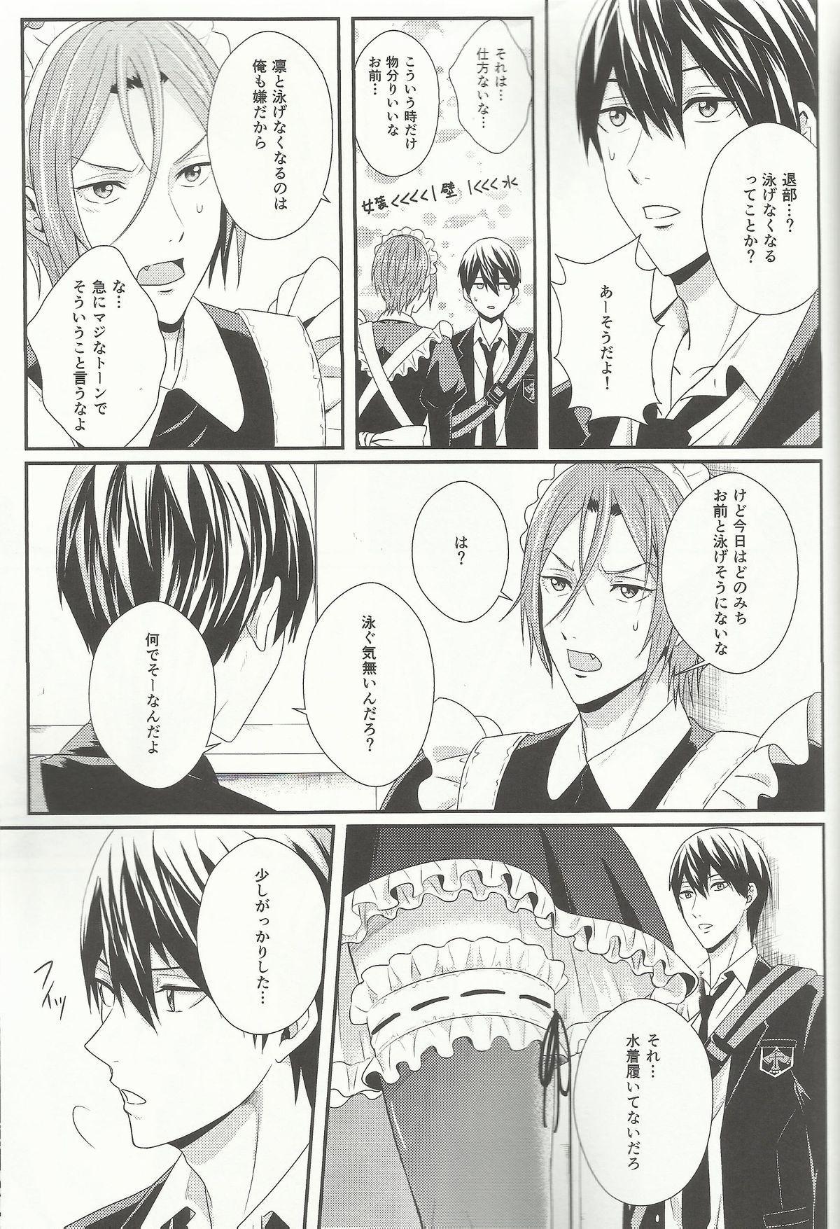 Maid Rin 10