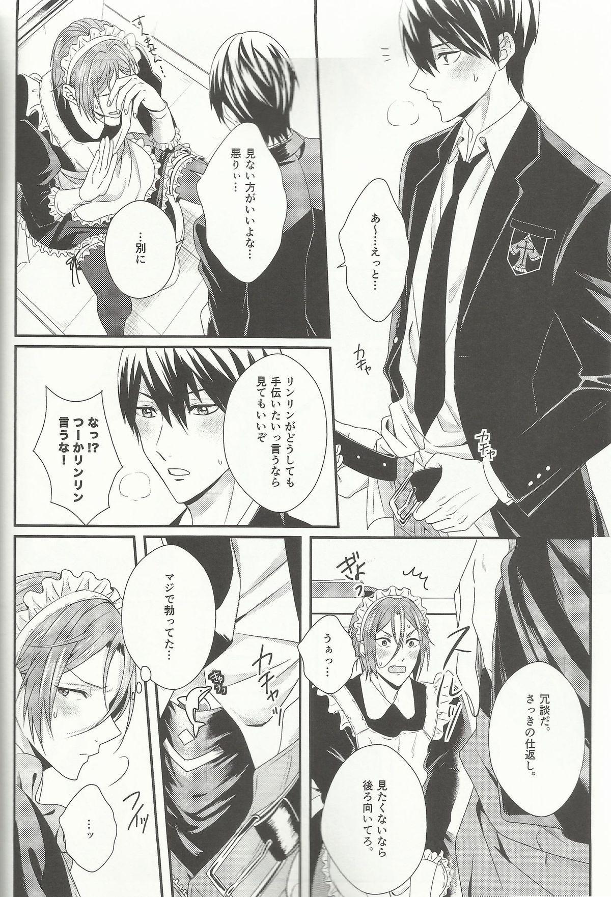 Maid Rin 21
